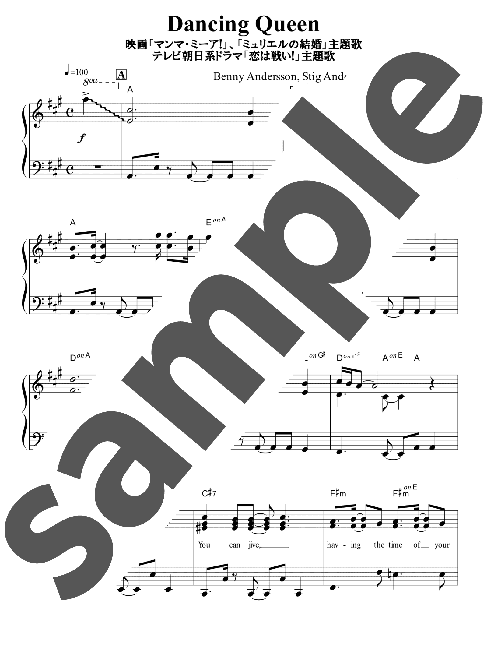 「ダンシング・クイーン」のサンプル楽譜