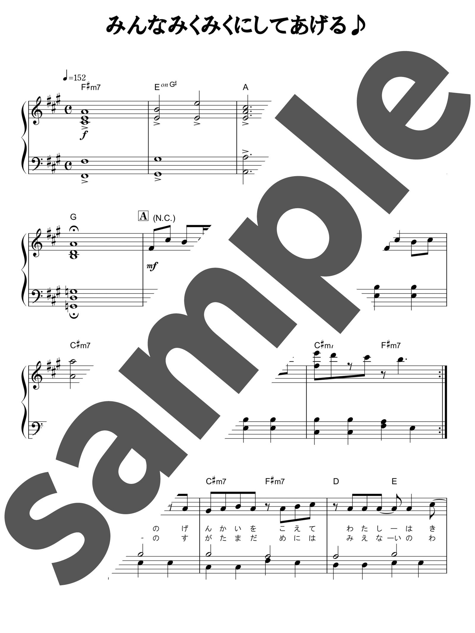 「みんなみくみくにしてあげる♪」のサンプル楽譜
