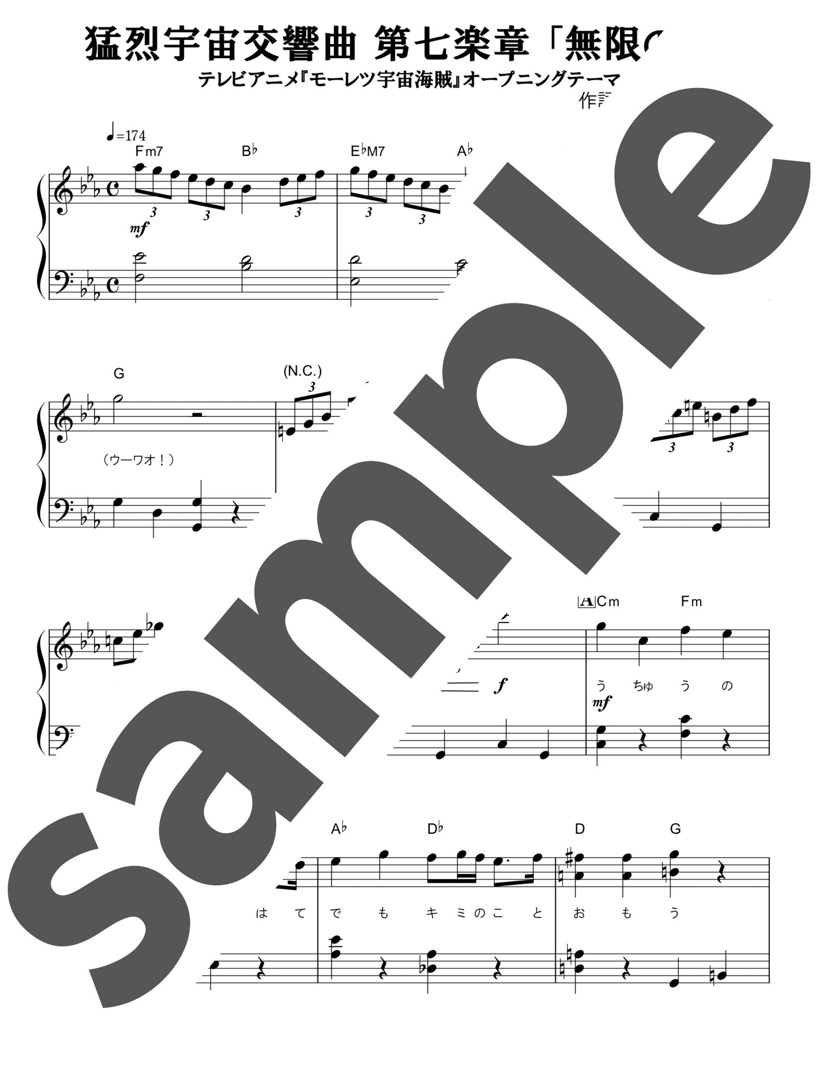 「猛烈宇宙交響曲・第七楽章「無限の愛」」のサンプル楽譜
