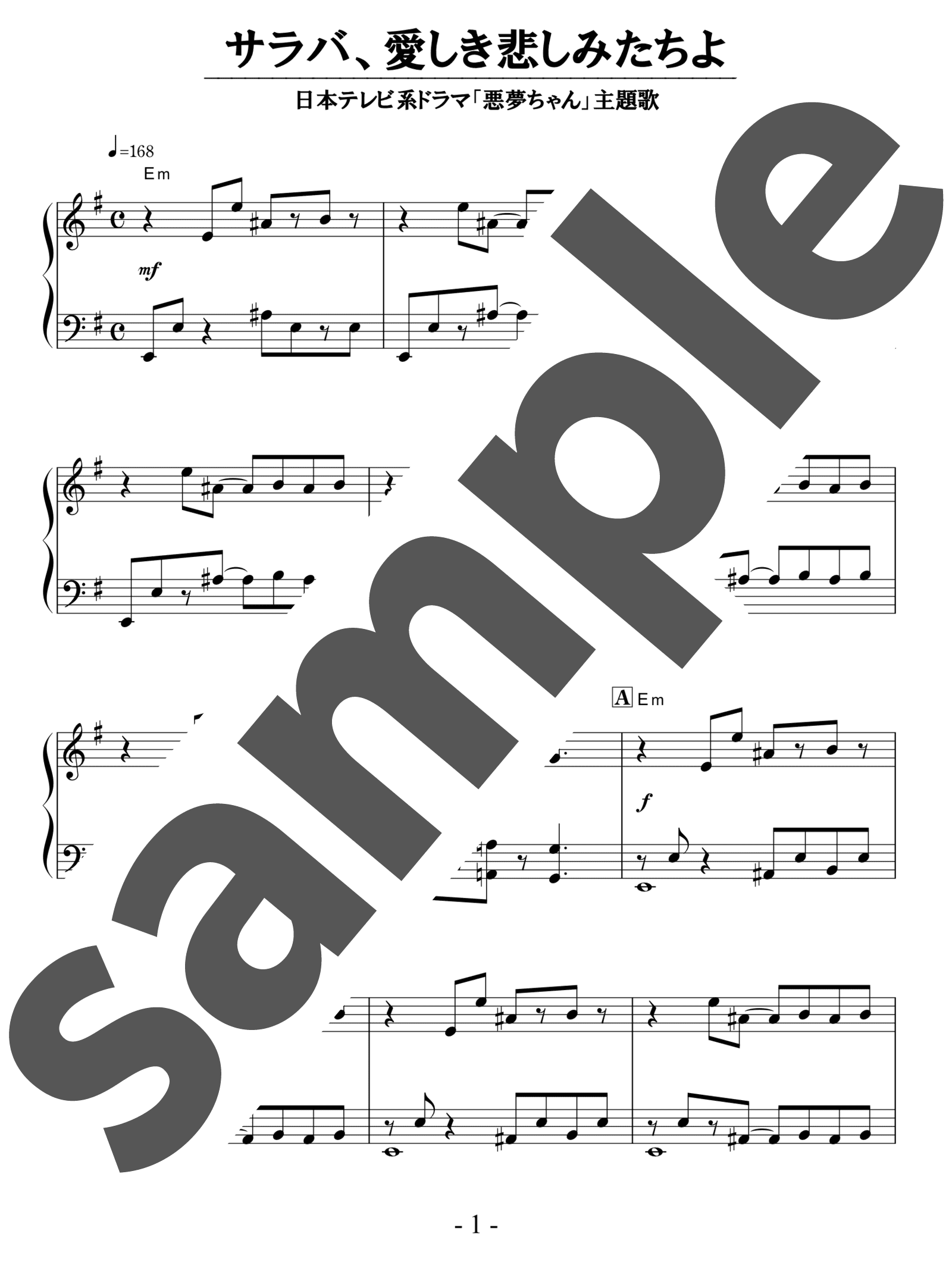 「サラバ、愛しき悲しみたちよ」のサンプル楽譜