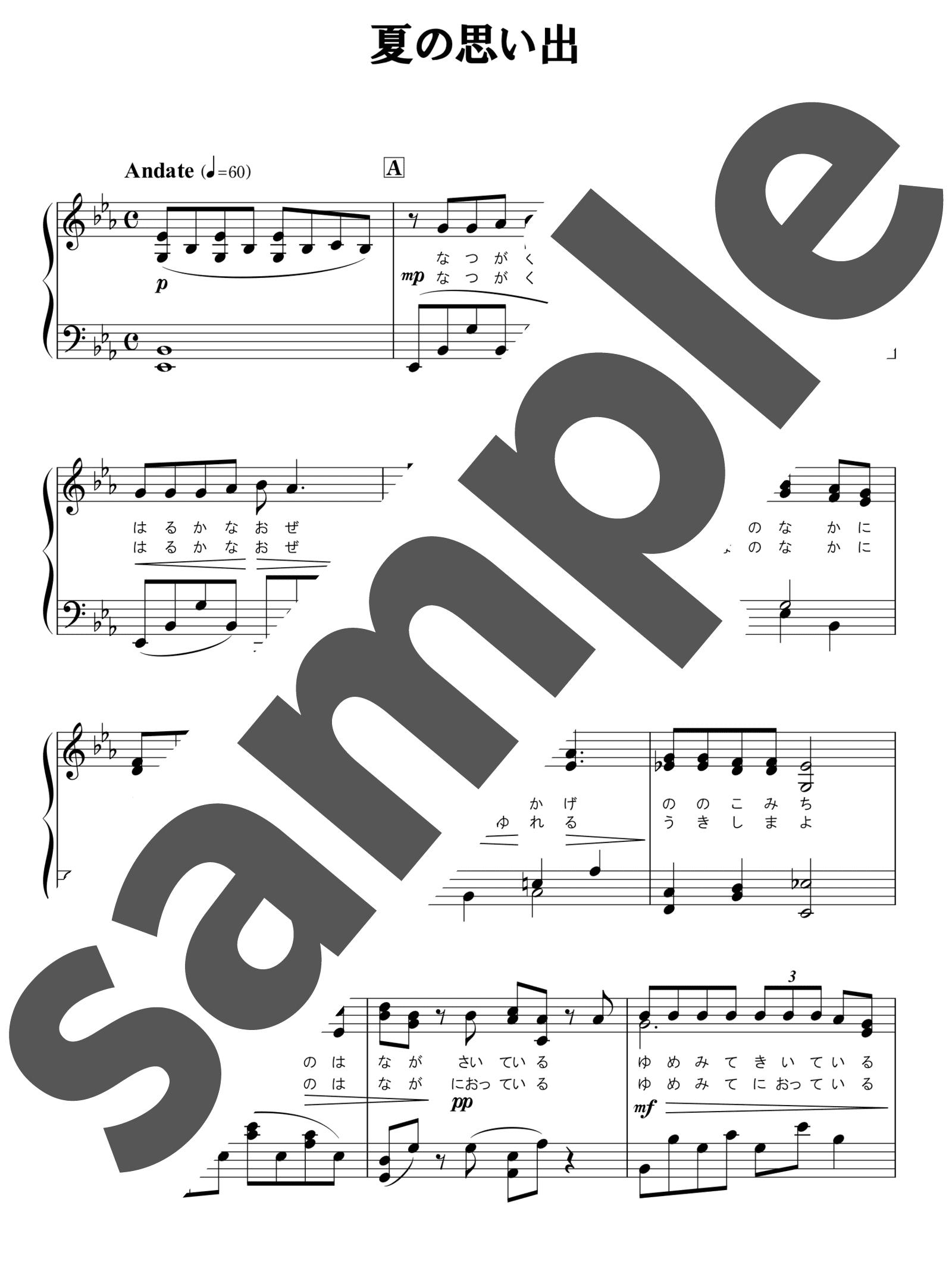 「夏の思い出」のサンプル楽譜