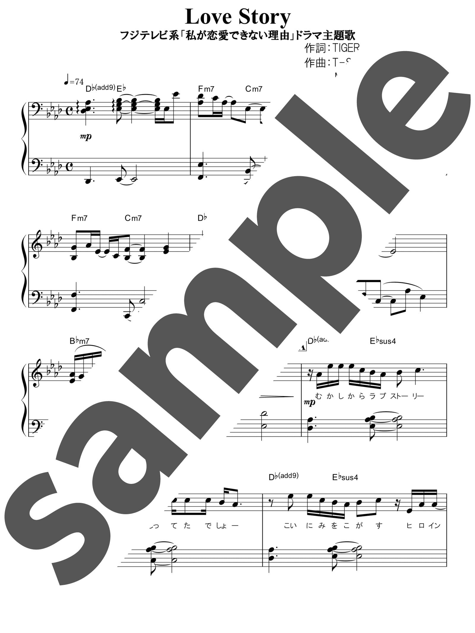 「Love Story」のサンプル楽譜