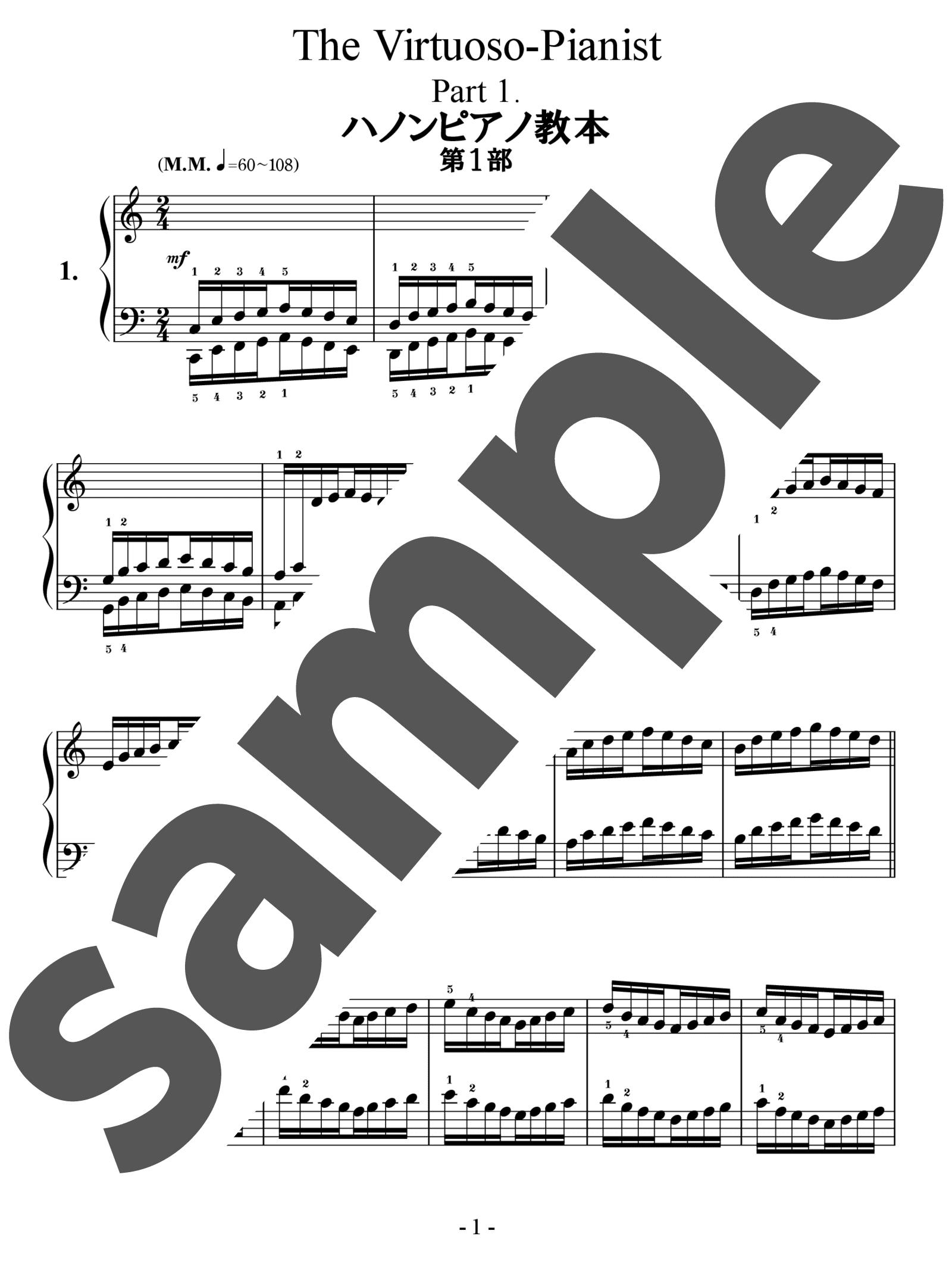 「ハノンピアノ教本 第1部」のサンプル楽譜