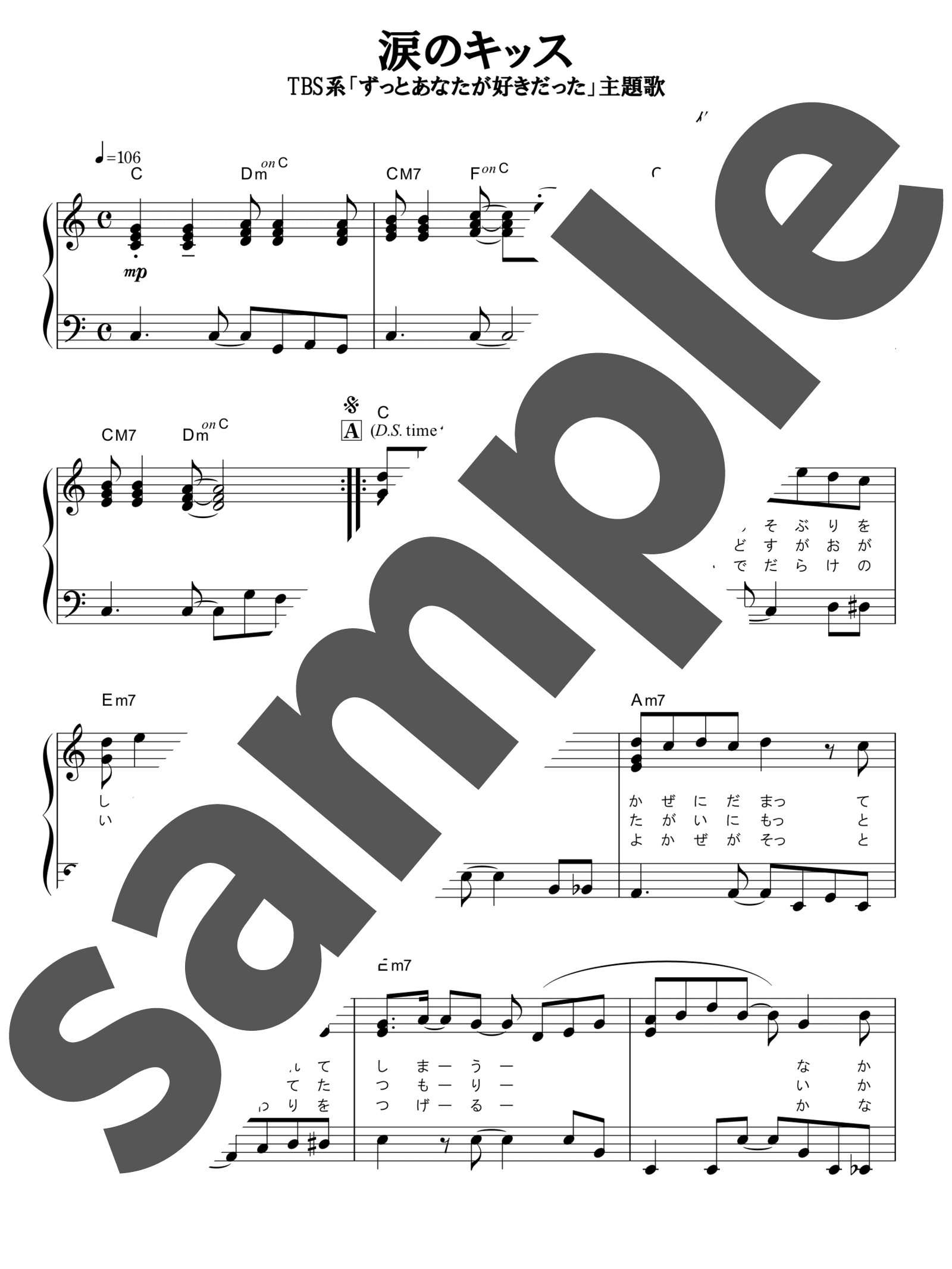 「涙のキッス」のサンプル楽譜