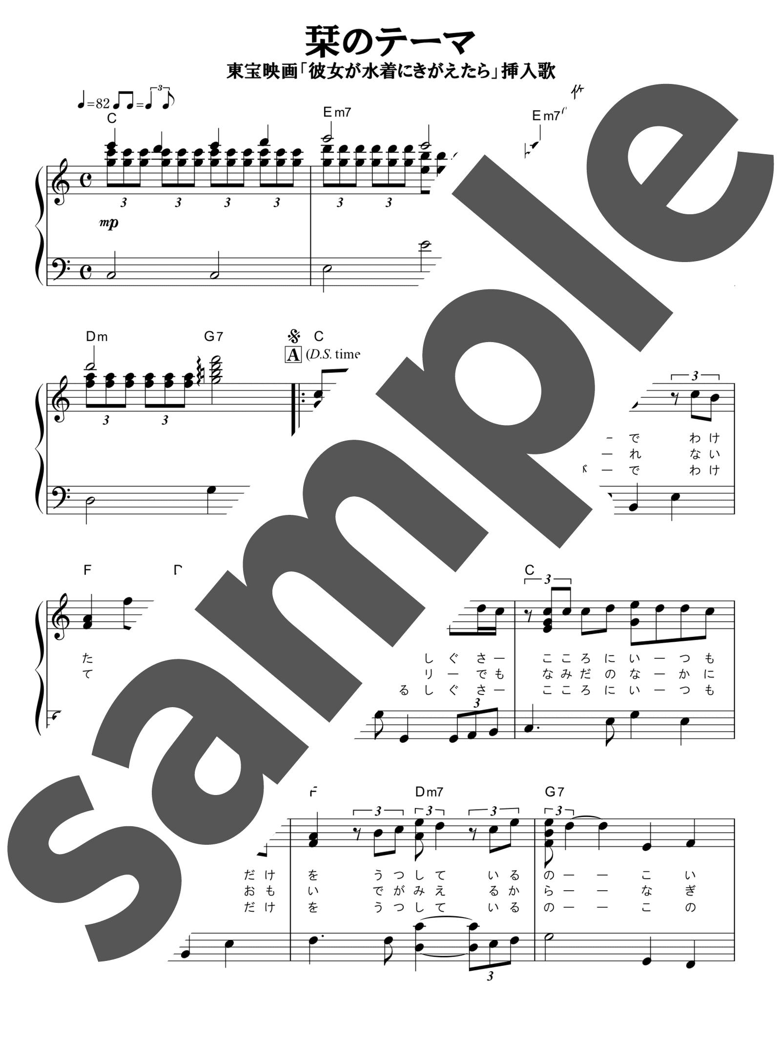 「栞のテーマ」のサンプル楽譜