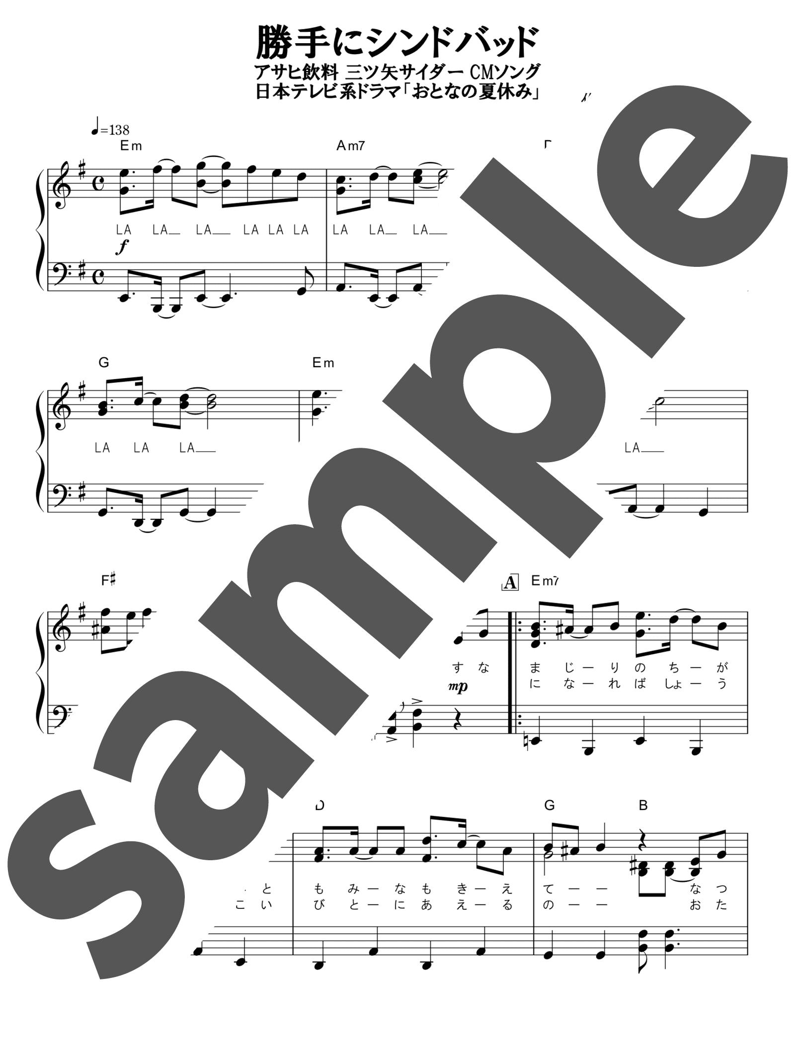 「勝手にシンドバッド」のサンプル楽譜