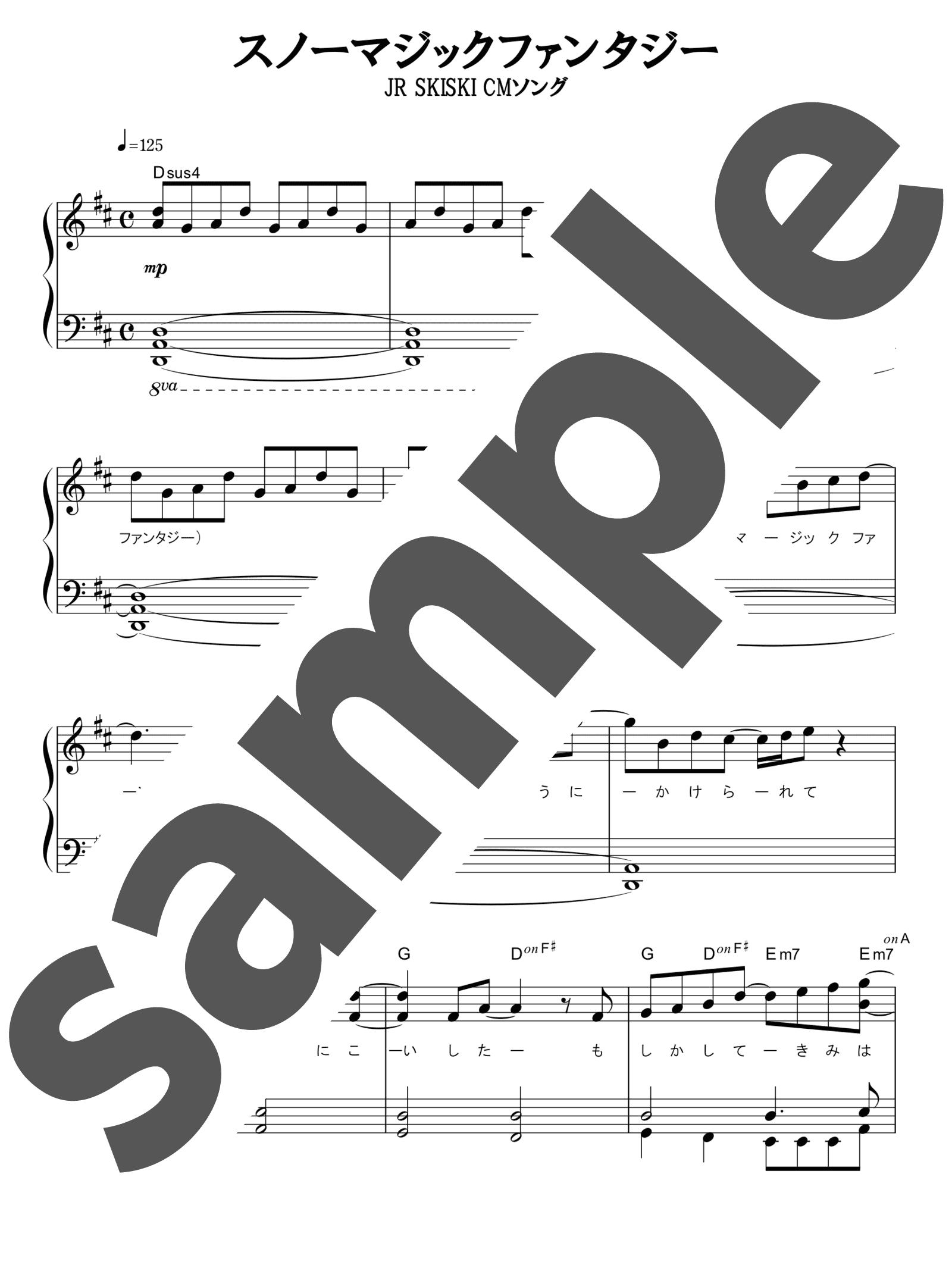 「スノーマジックファンタジー」のサンプル楽譜