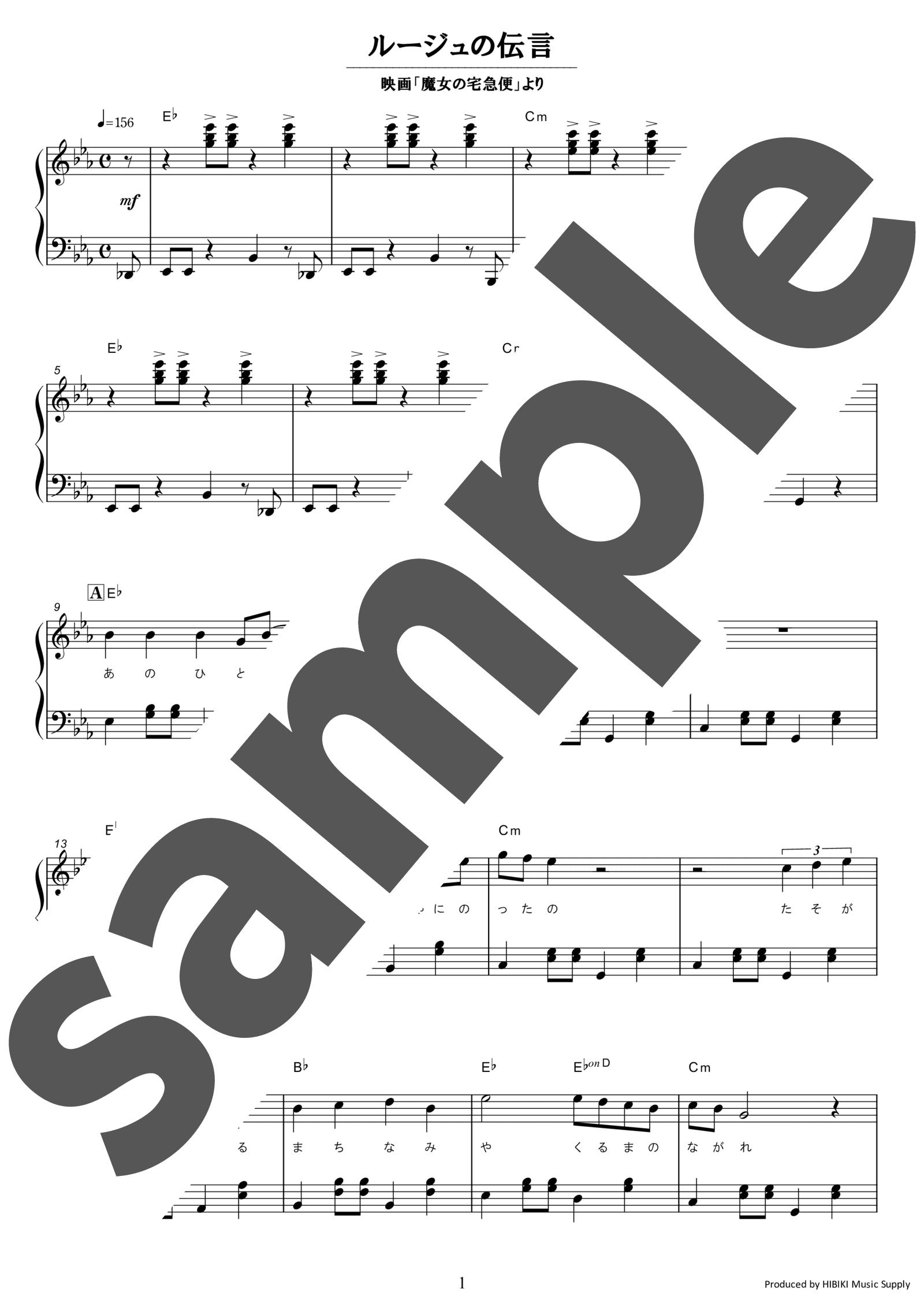 「ルージュの伝言」のサンプル楽譜