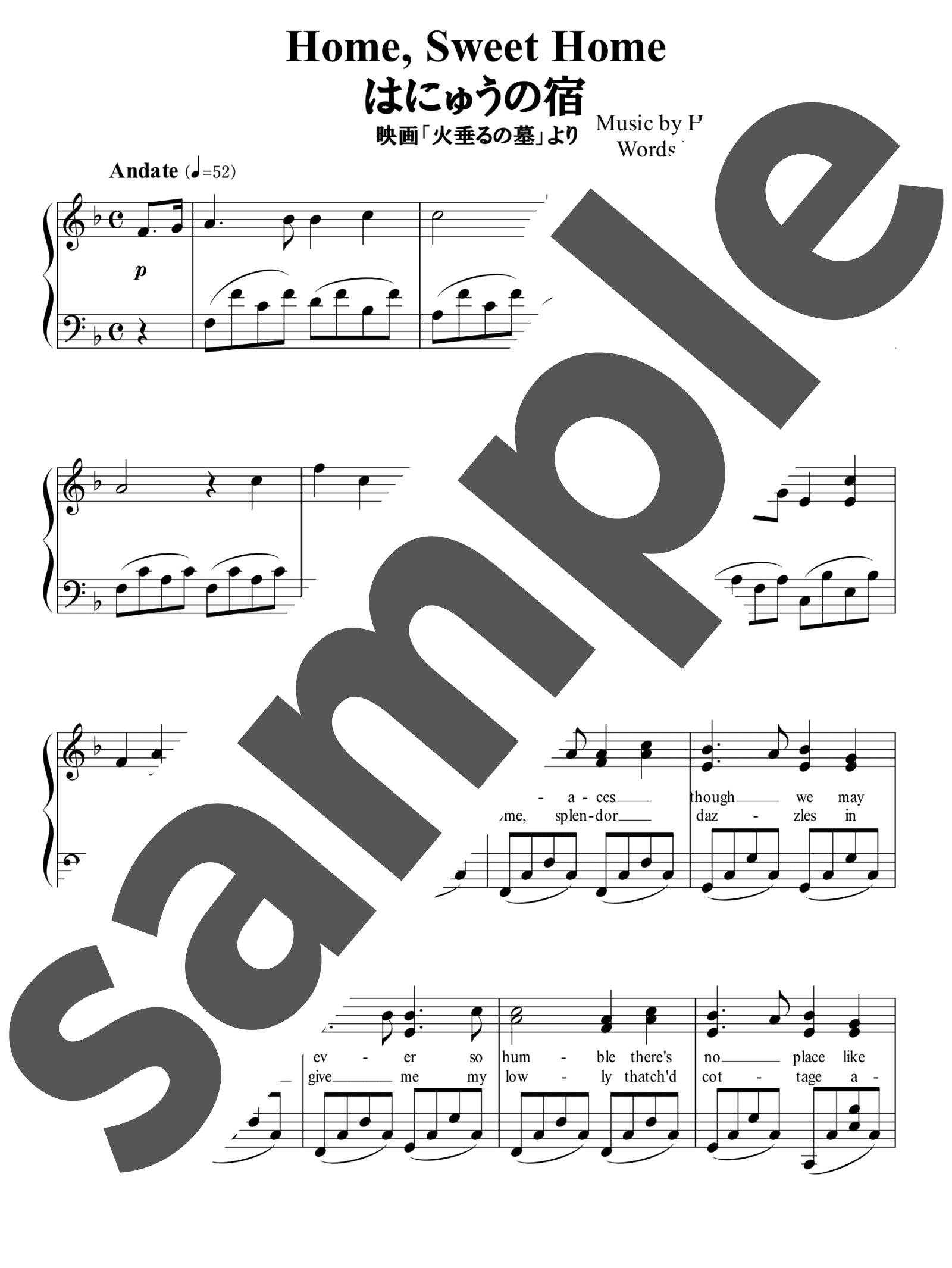 「埴生の宿」のサンプル楽譜