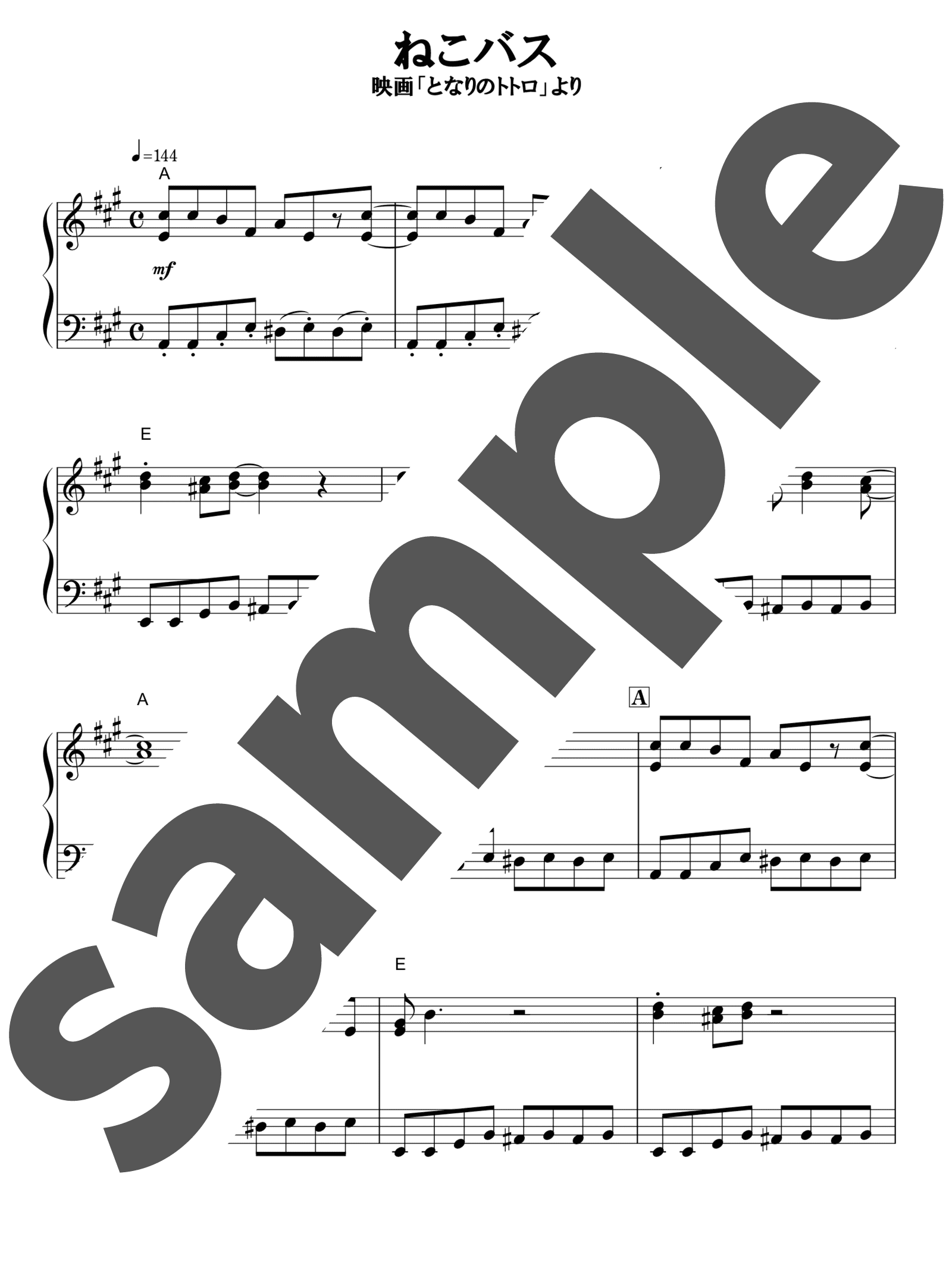 「ねこバス」のサンプル楽譜
