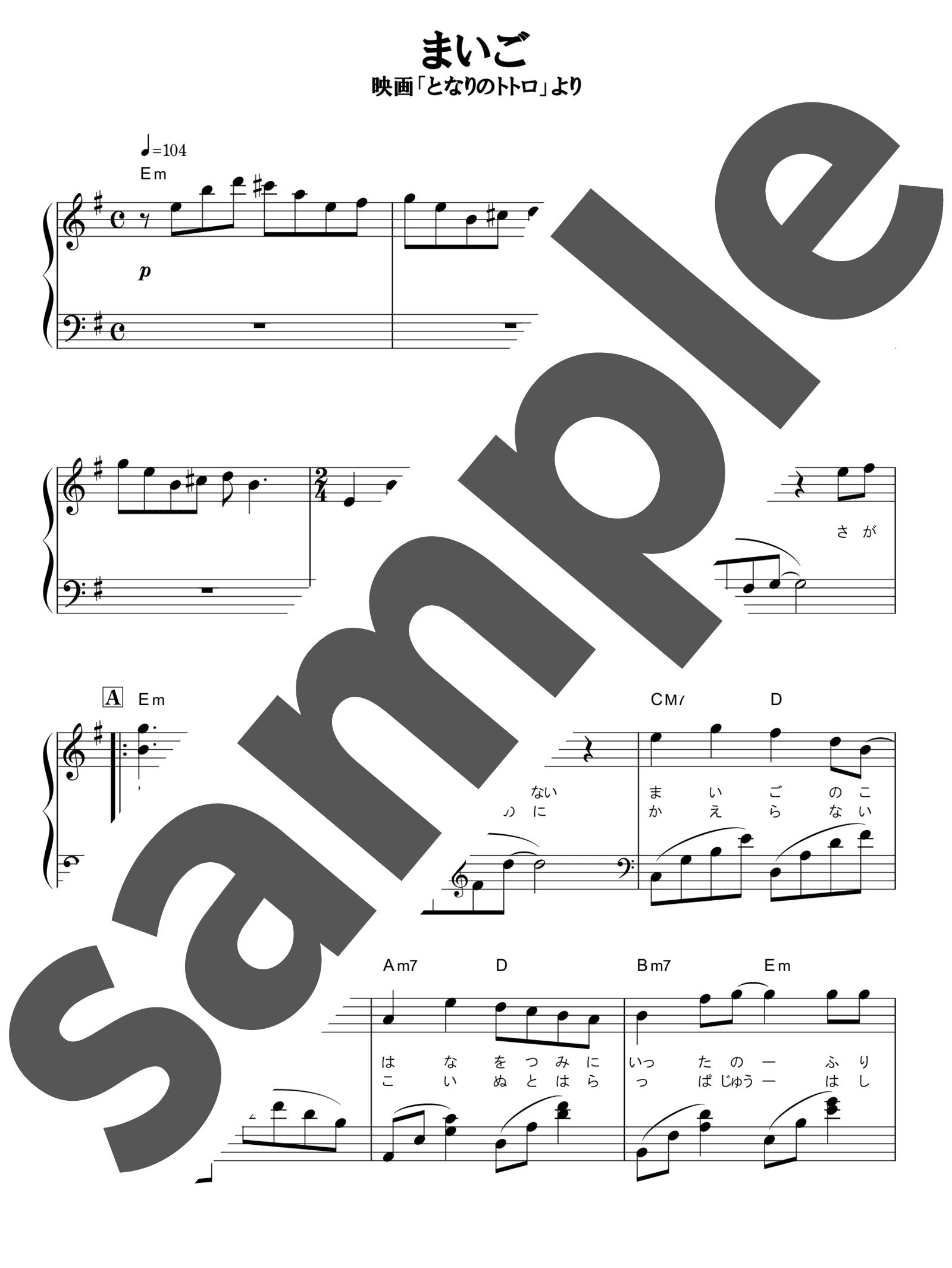 「まいご」のサンプル楽譜