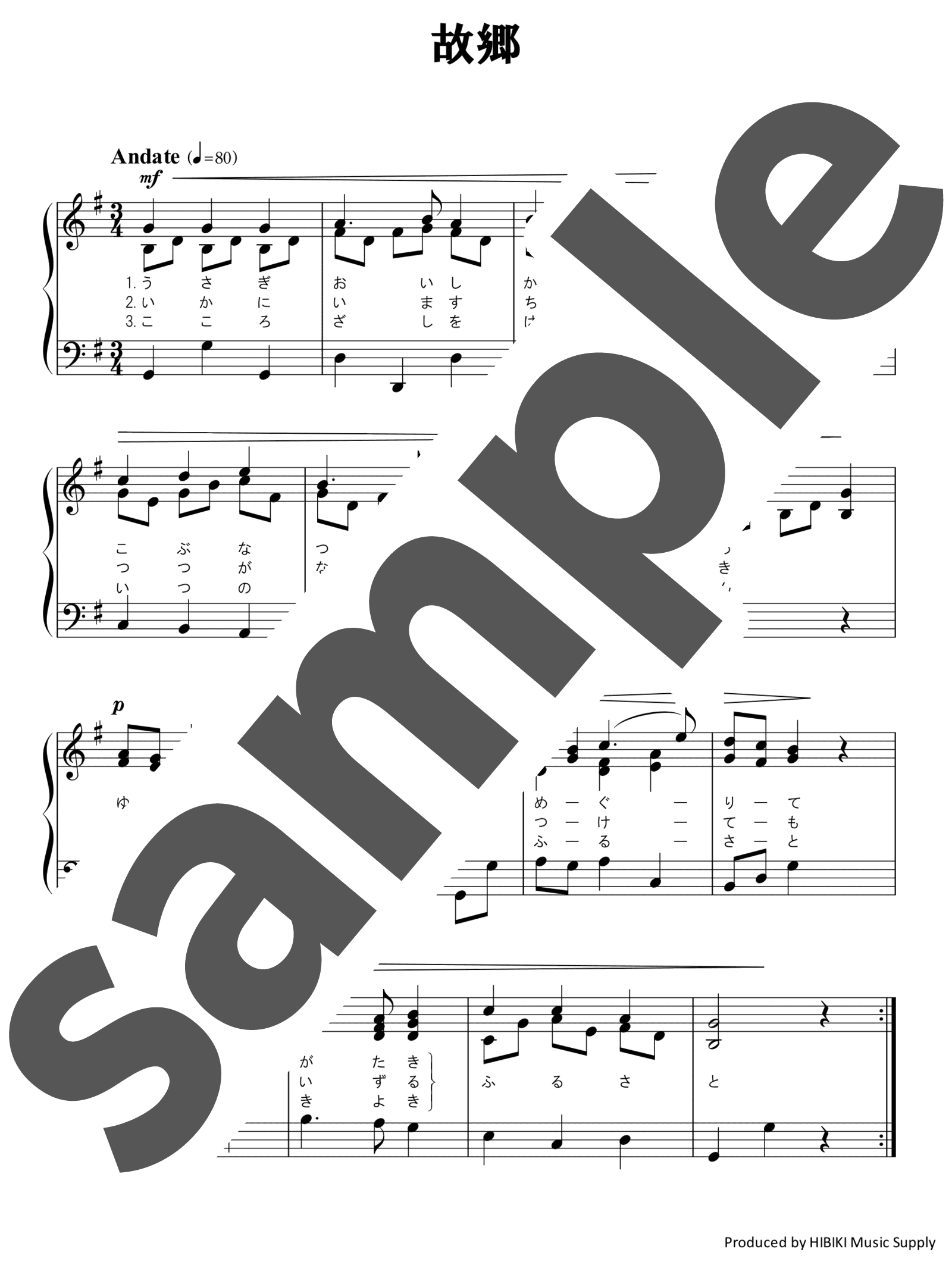 「故郷」のサンプル楽譜