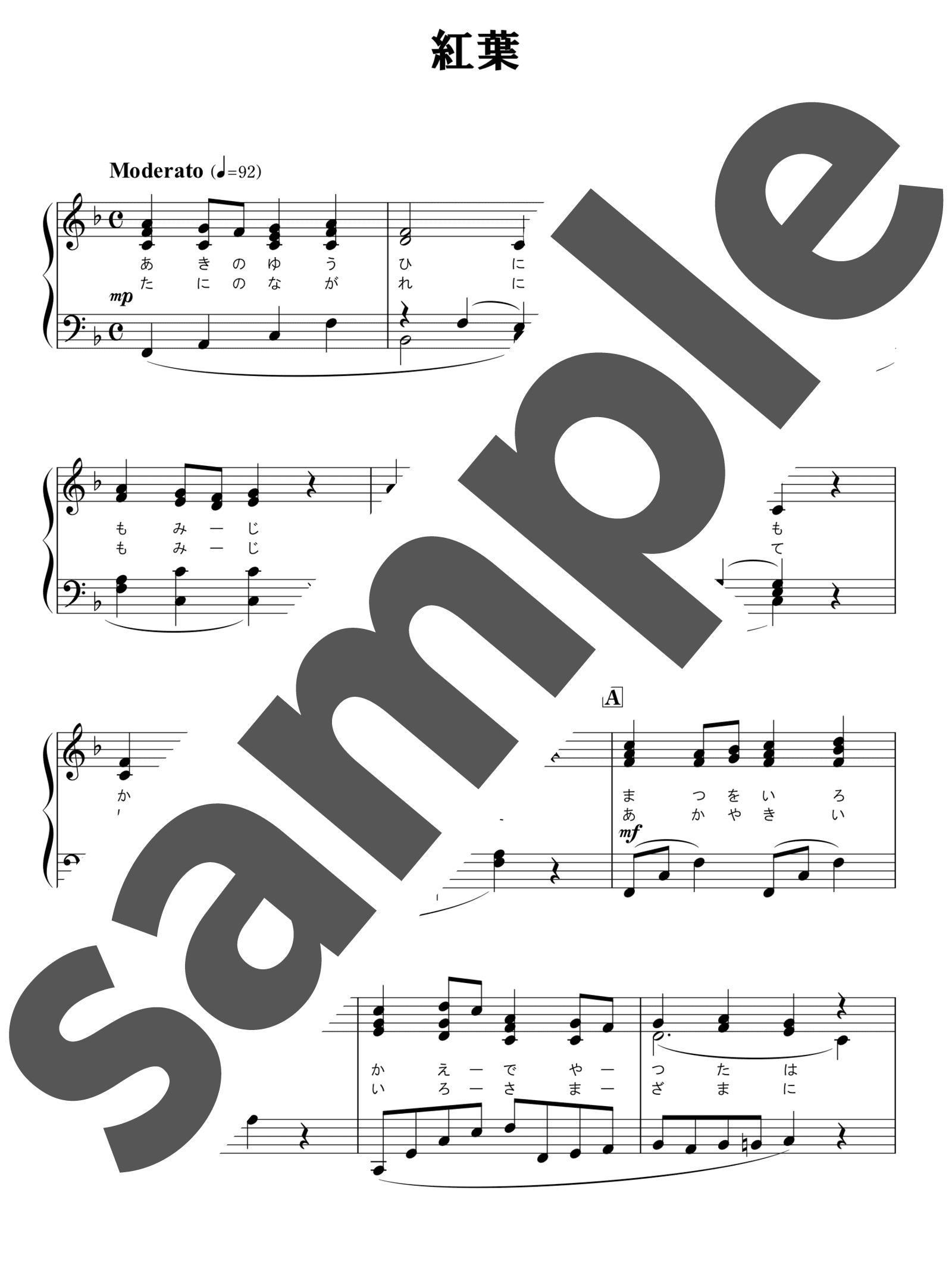 「紅葉」のサンプル楽譜