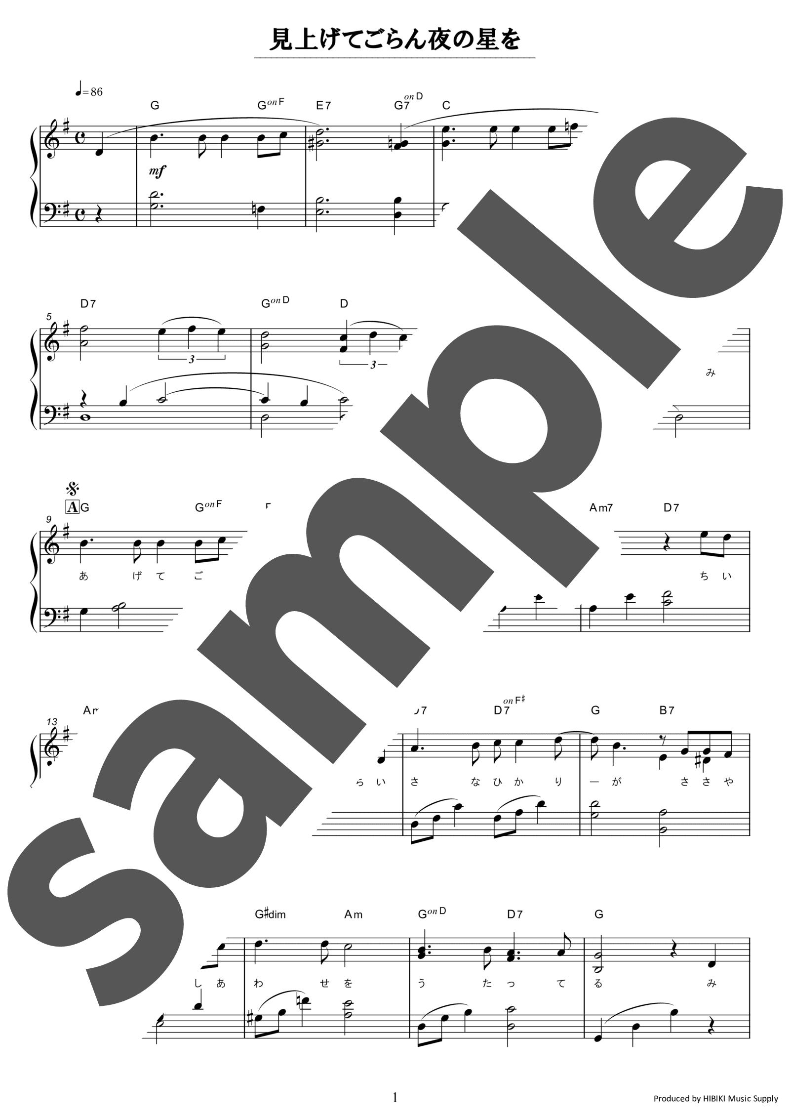 「見上げてごらん夜の星を」のサンプル楽譜