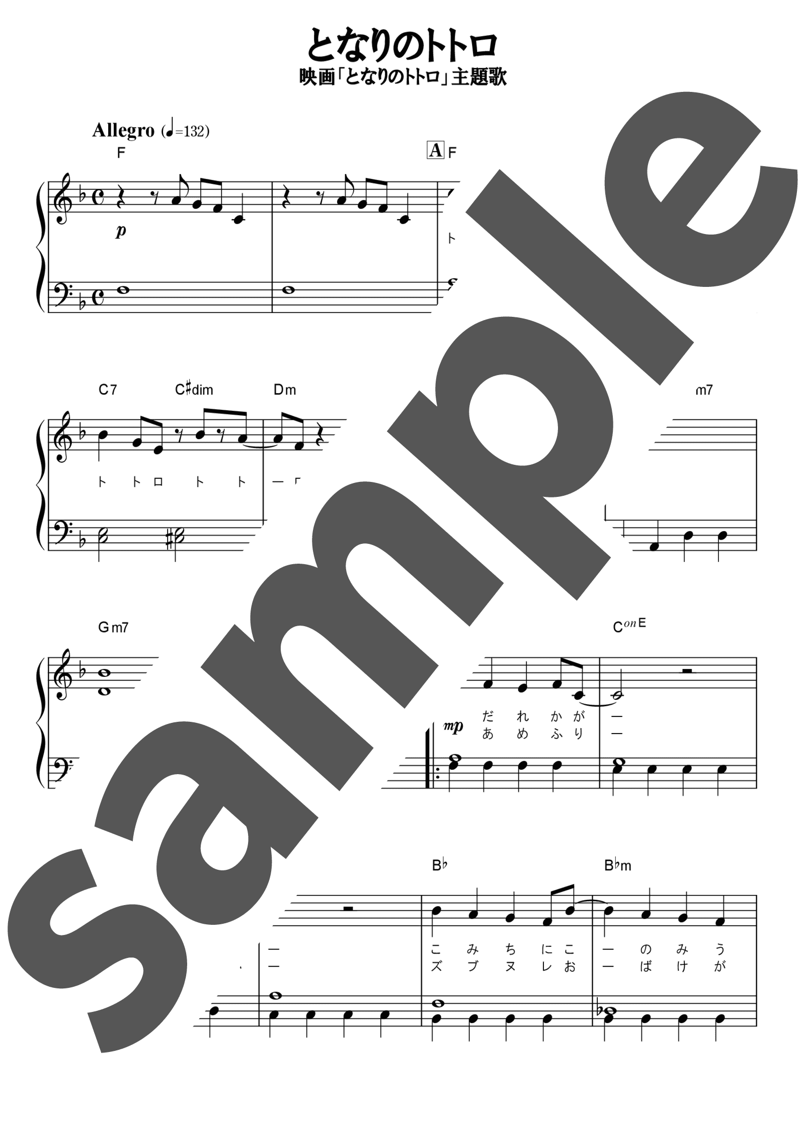 「となりのトトロ」のサンプル楽譜