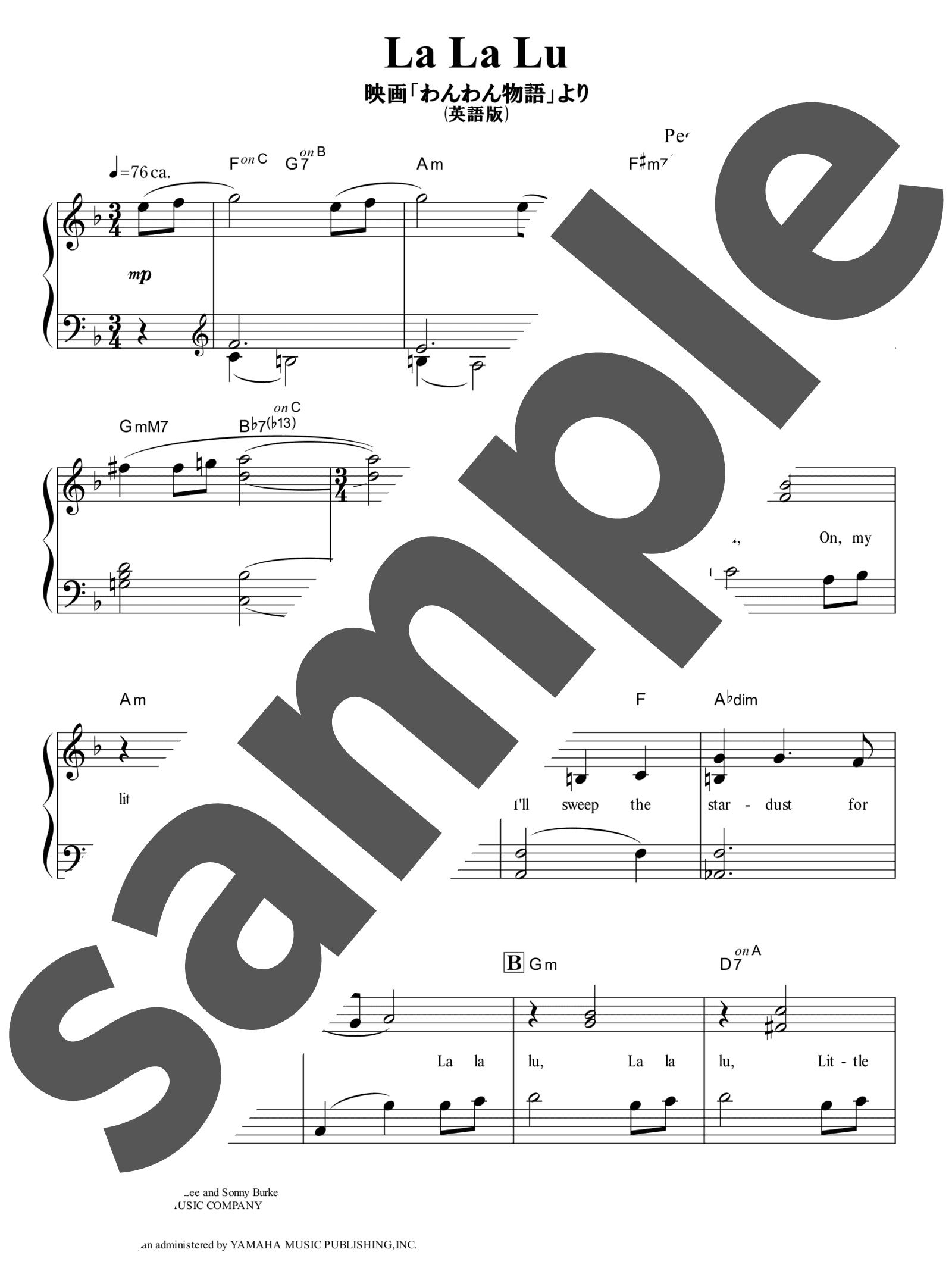 「ラ・ラ・ルー」のサンプル楽譜