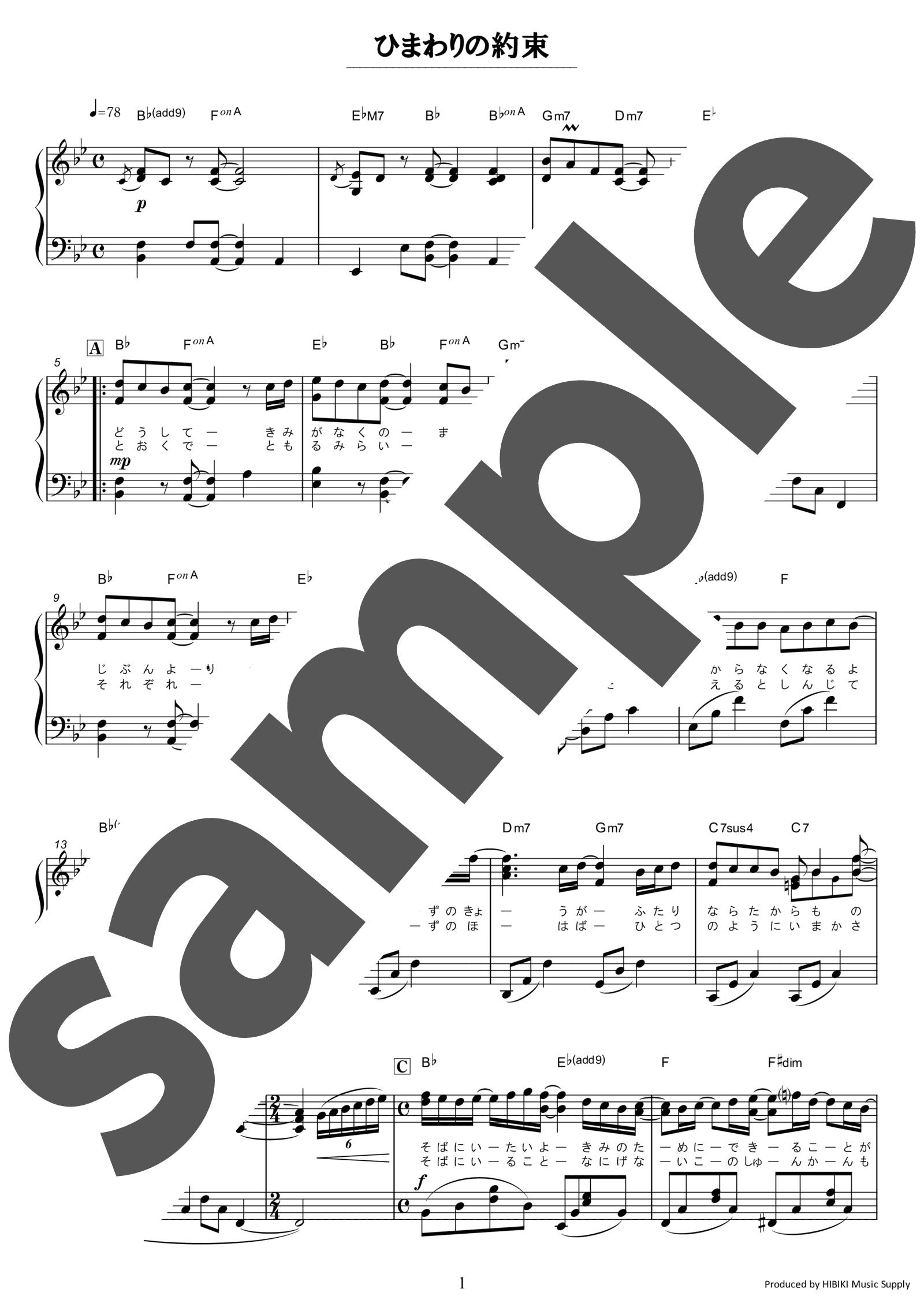 「ひまわりの約束」のサンプル楽譜