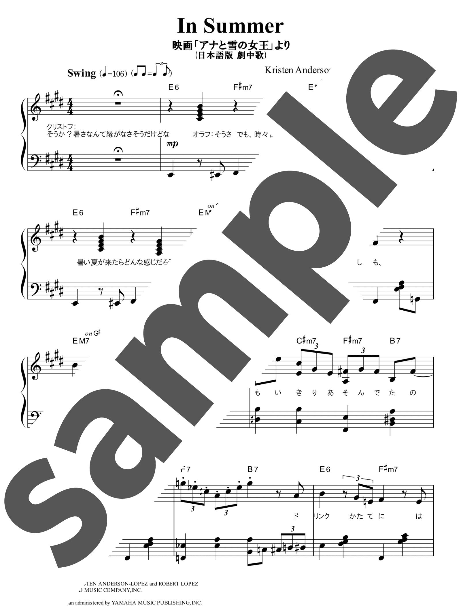 「あこがれの夏」のサンプル楽譜