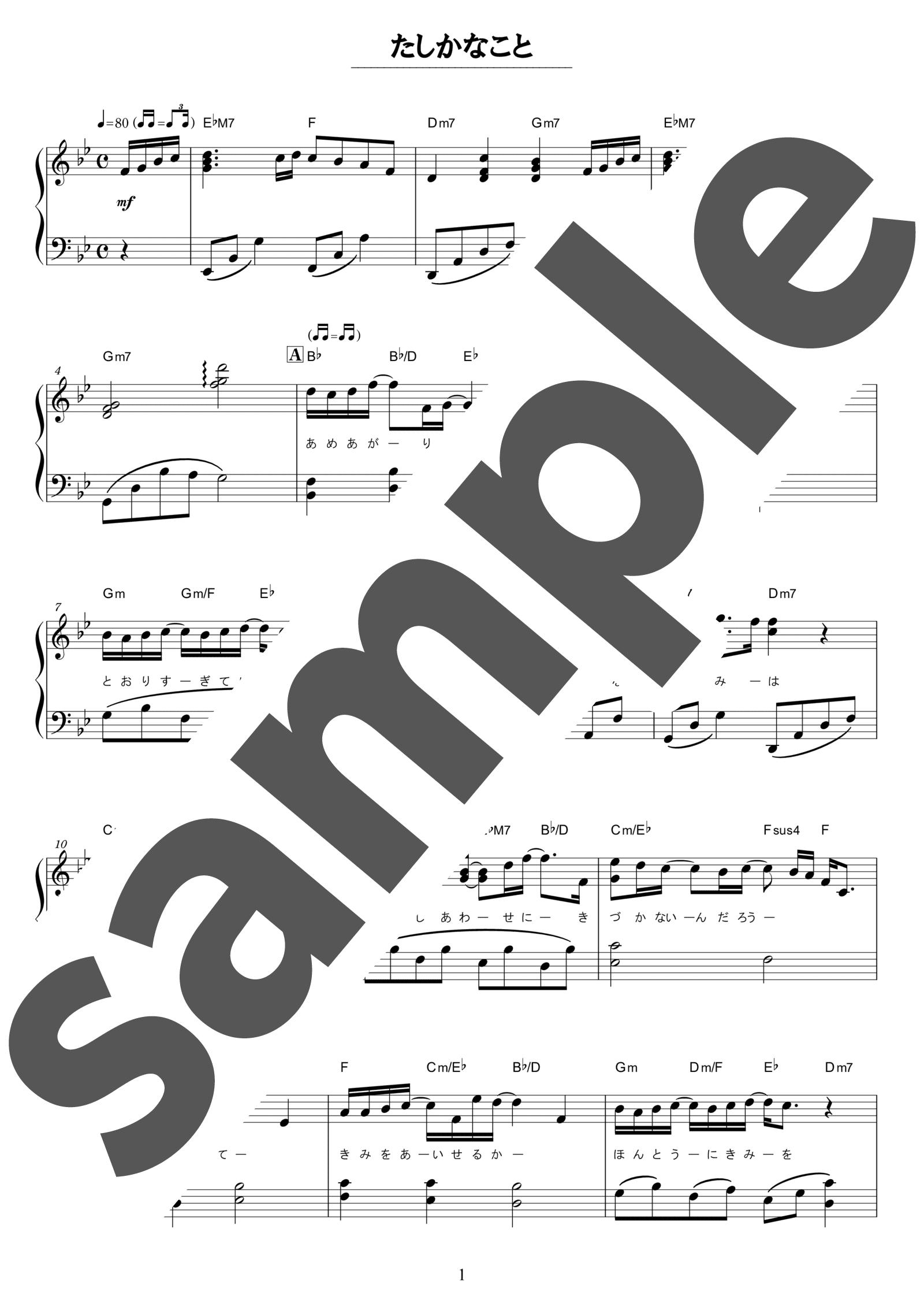 「たしかなこと」のサンプル楽譜