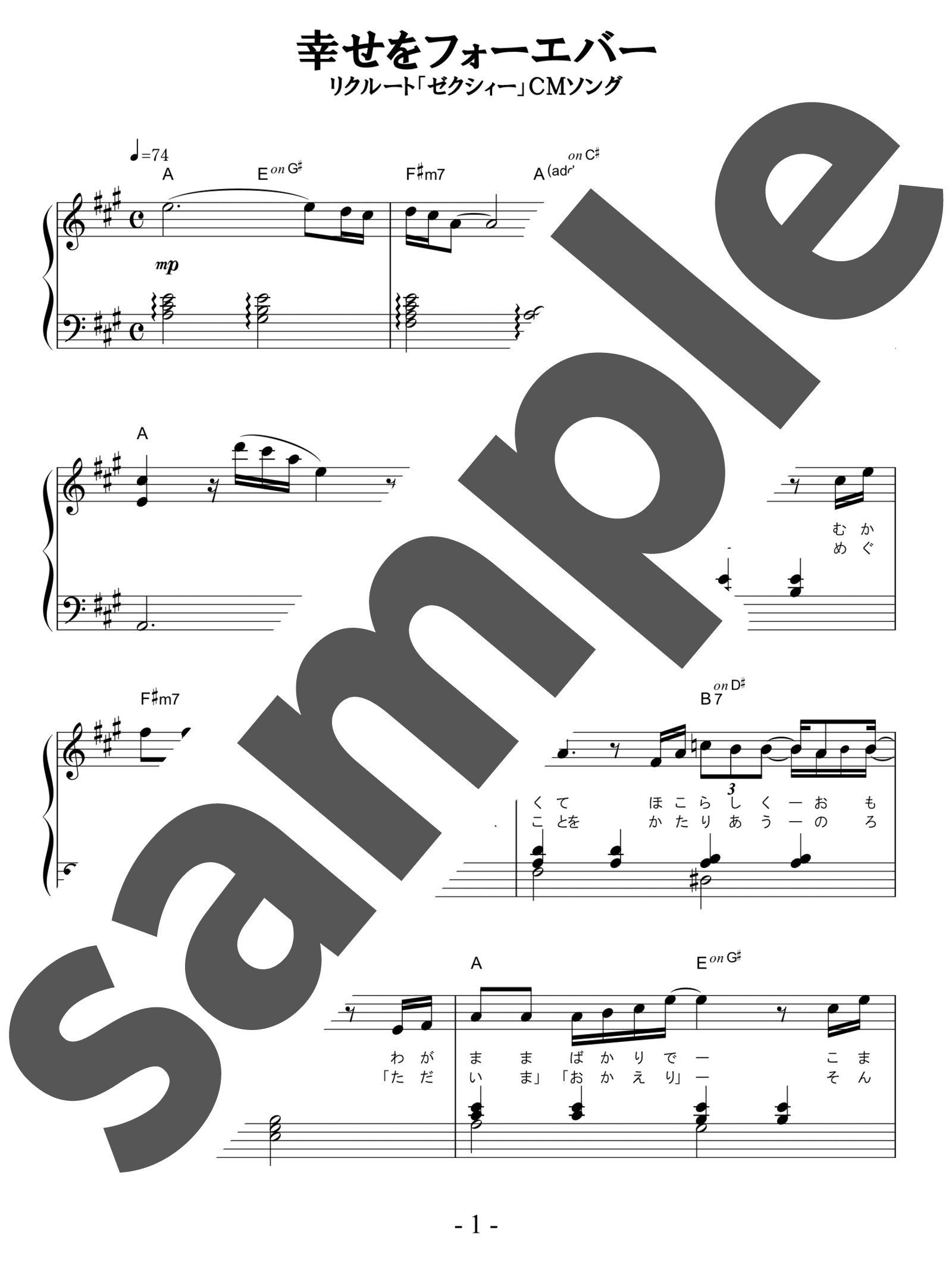 「幸せをフォーエバー」のサンプル楽譜