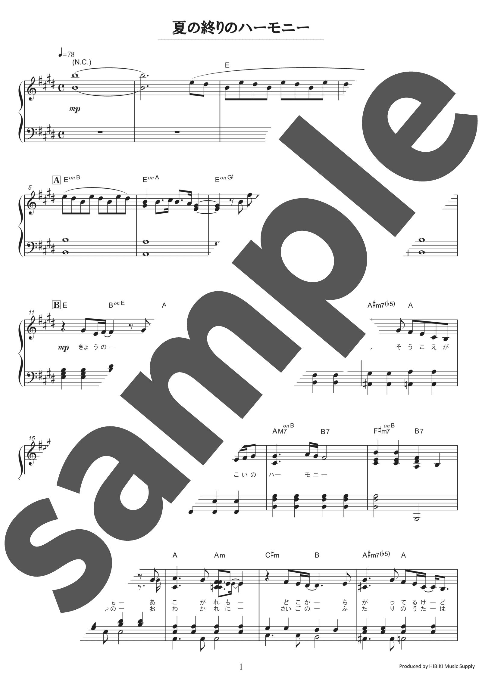 「夏の終りのハーモニー」のサンプル楽譜