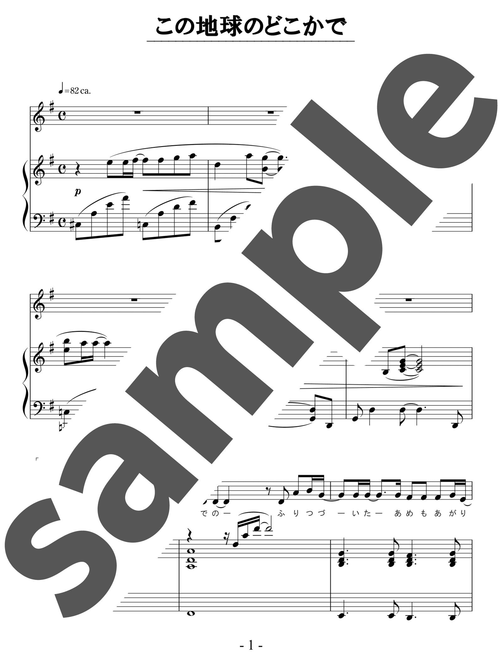 「この地球のどこかで」のサンプル楽譜