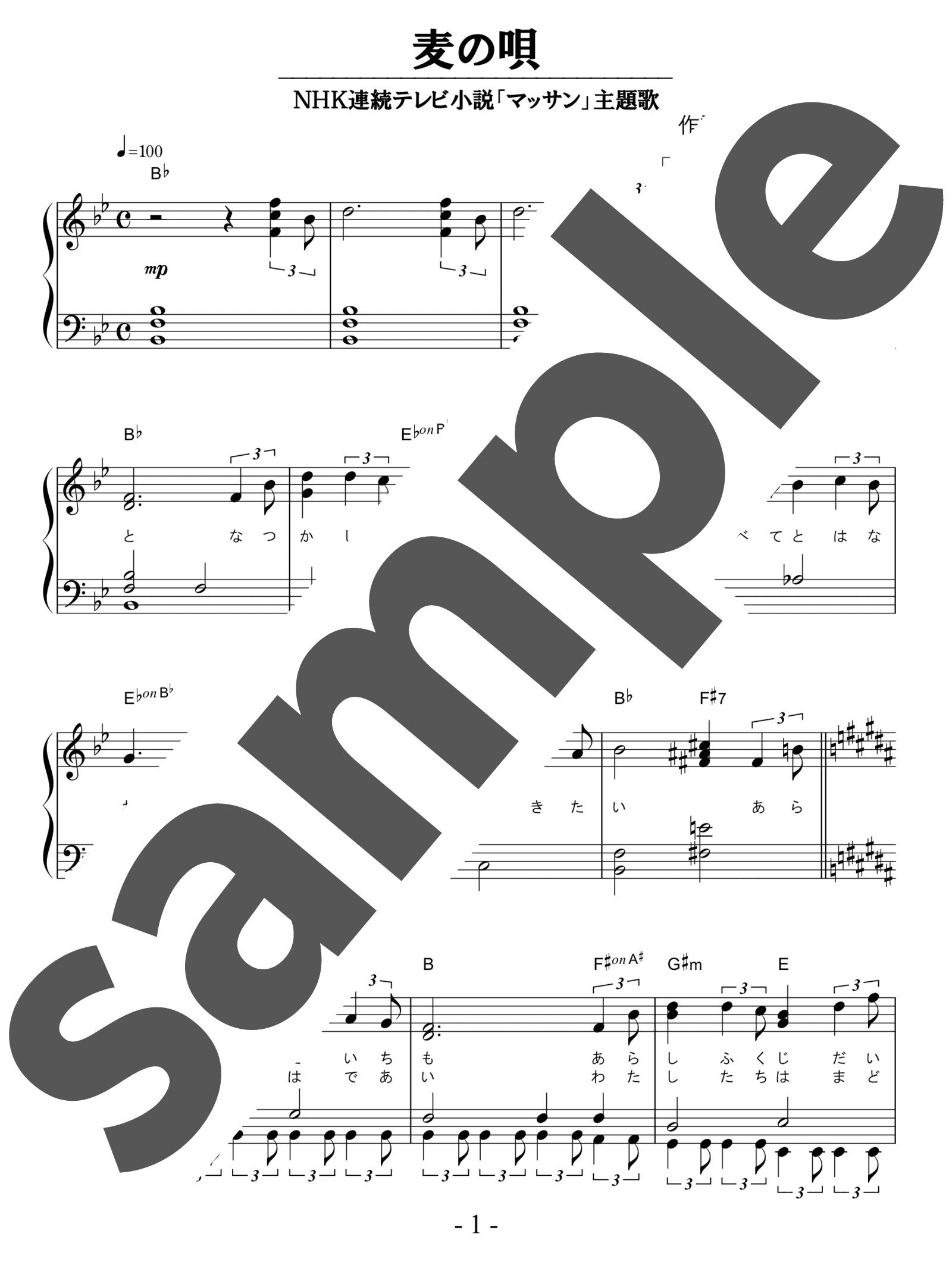 「麦の唄」のサンプル楽譜