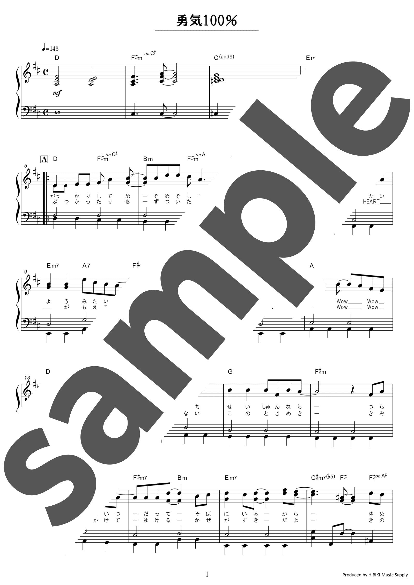 「勇気100%」のサンプル楽譜