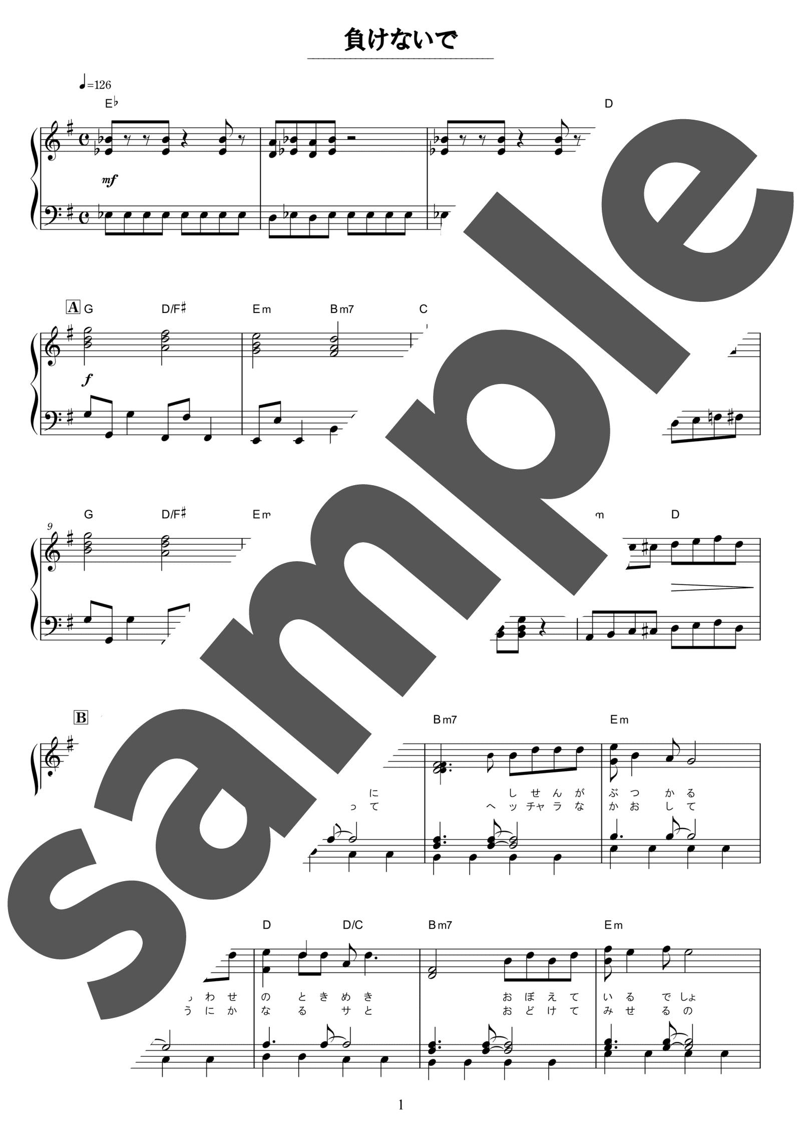 「負けないで」のサンプル楽譜