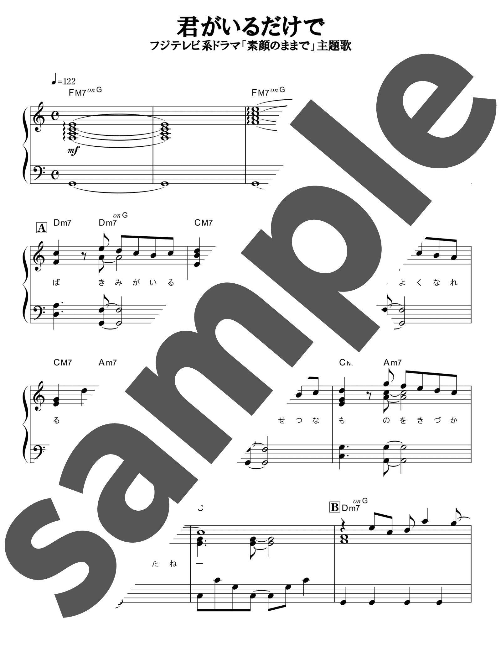 「君がいるだけで」のサンプル楽譜