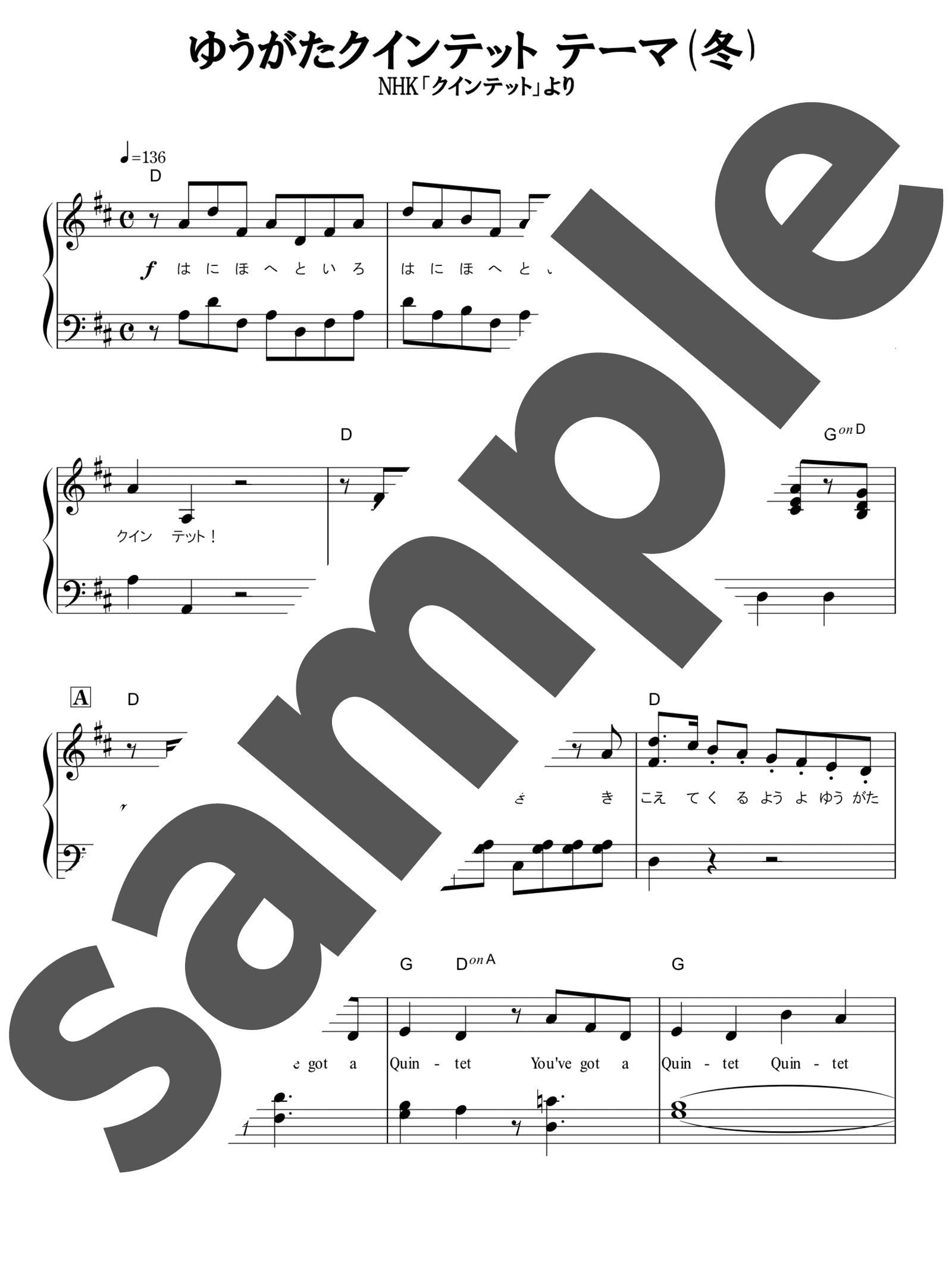 「ゆうがたクインテット(冬)」のサンプル楽譜
