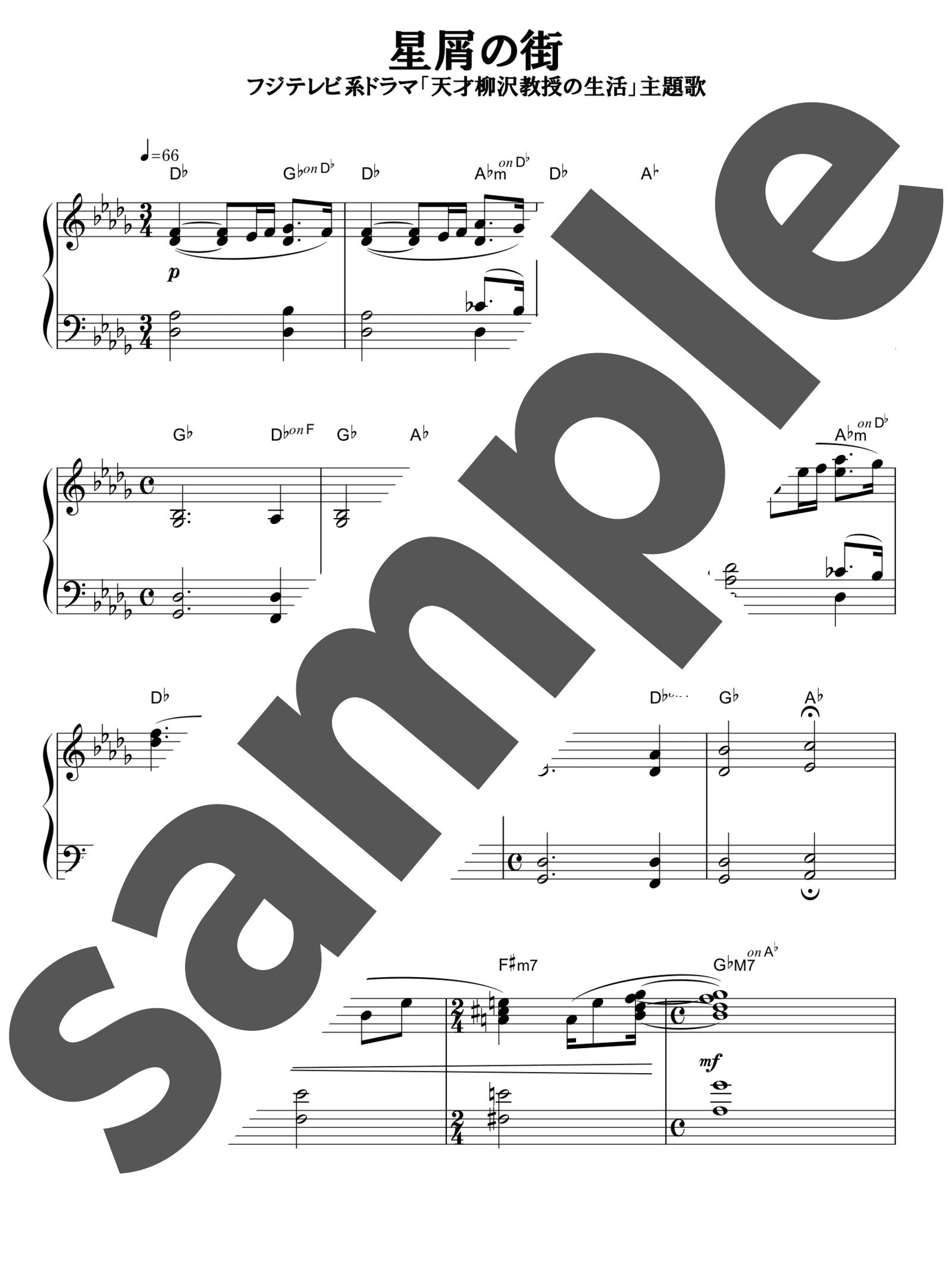 「星屑の街」のサンプル楽譜