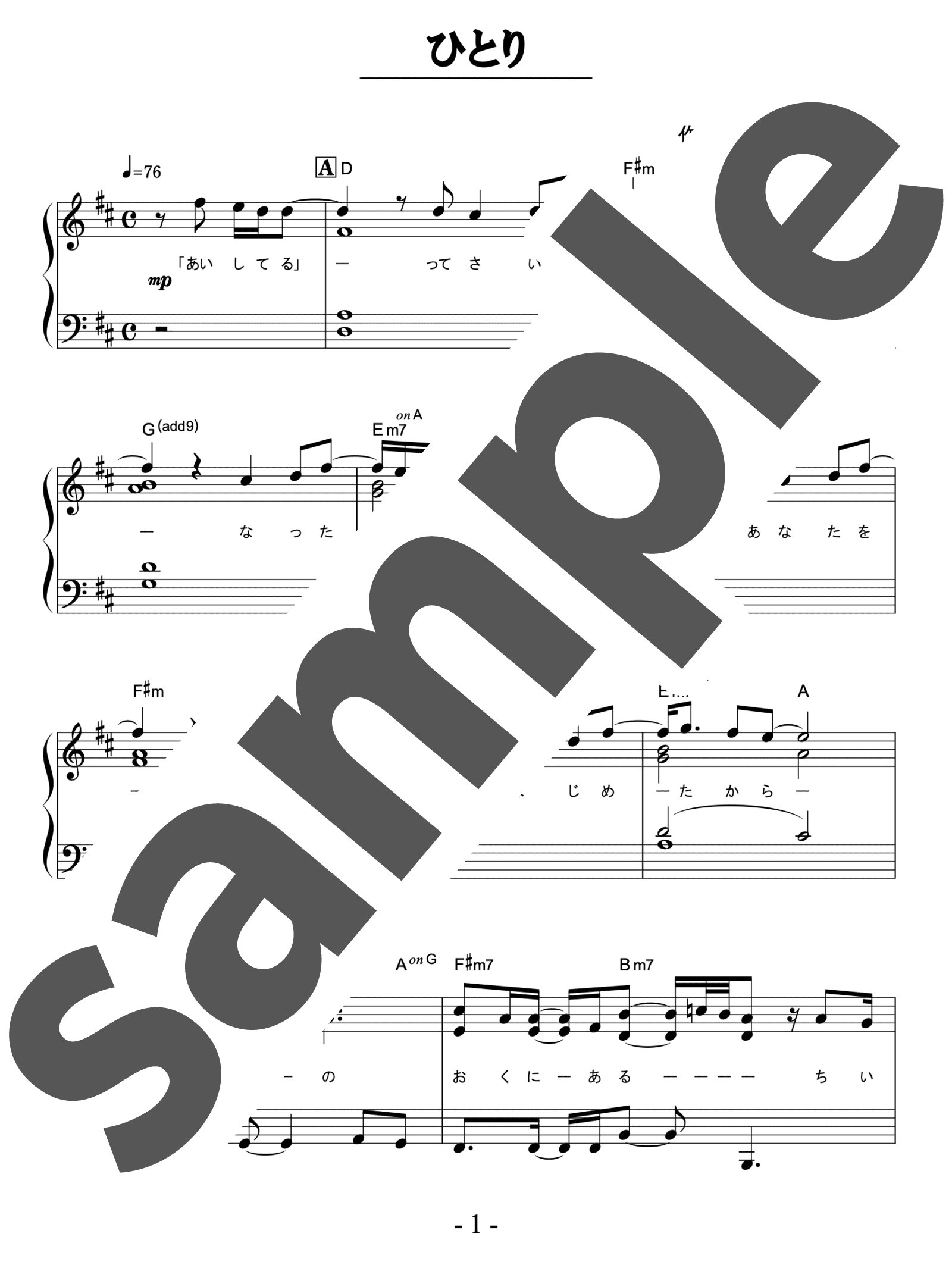 「ひとり」のサンプル楽譜