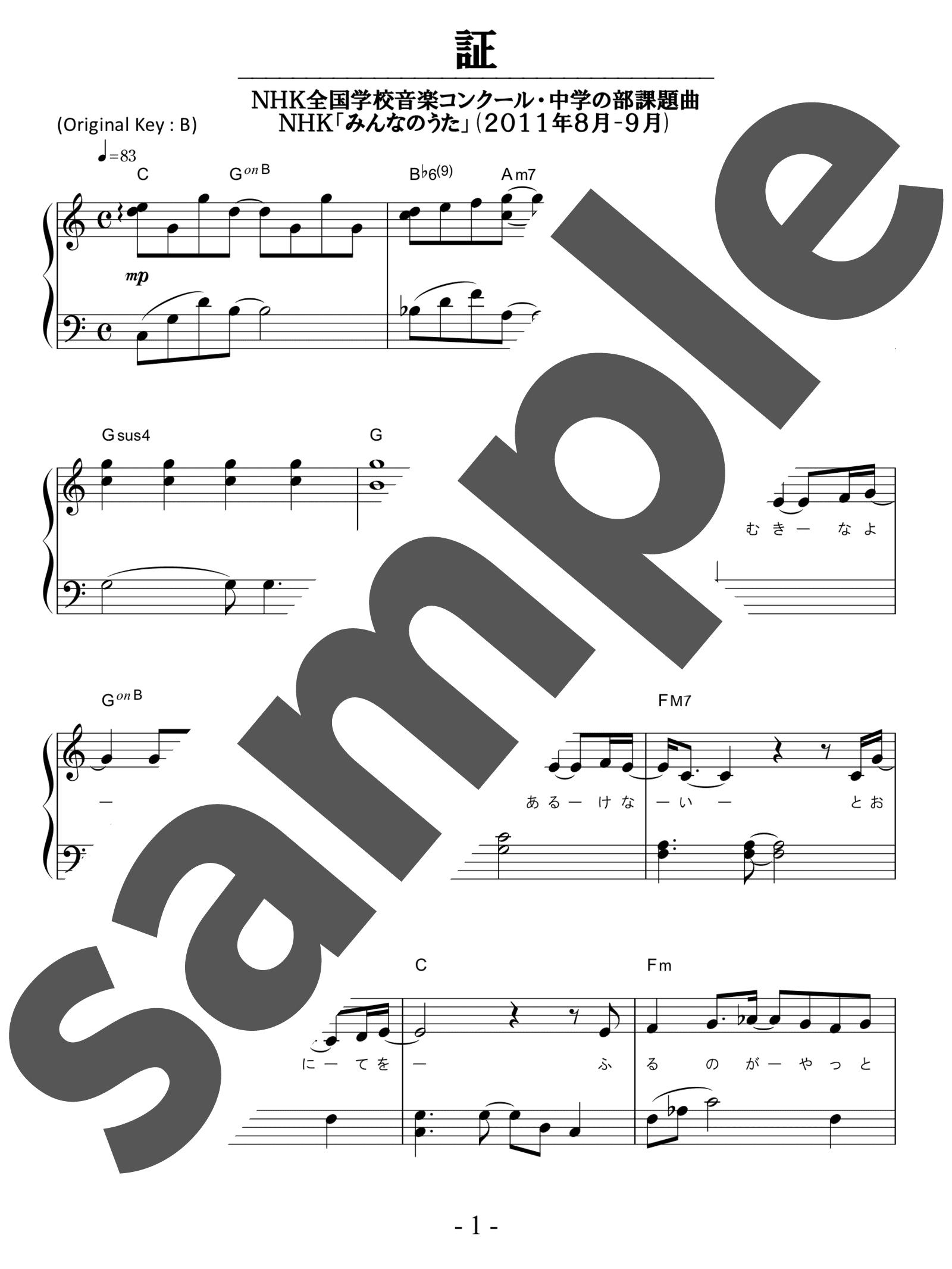 「証」のサンプル楽譜
