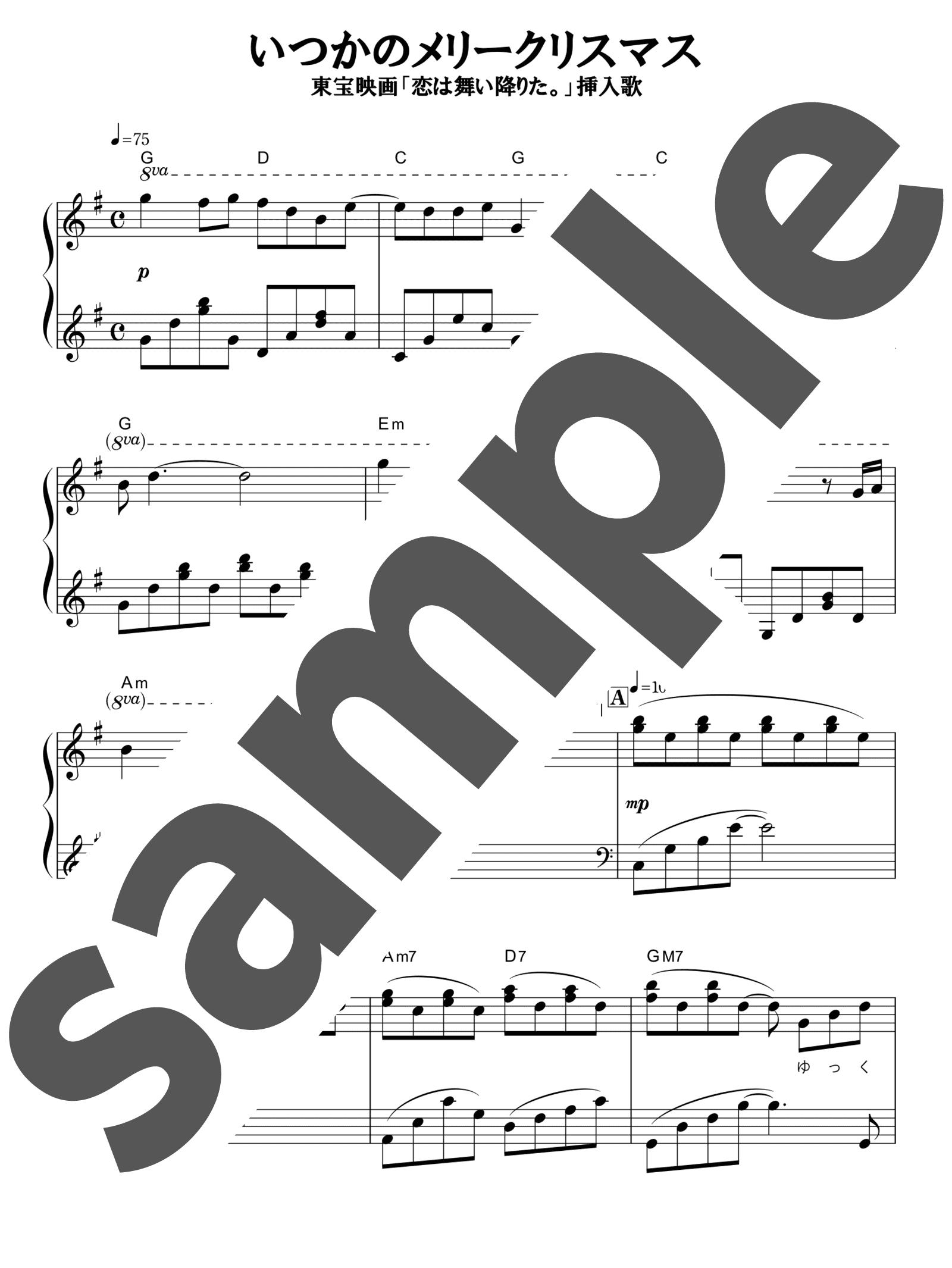 「いつかのメリークリスマス」のサンプル楽譜