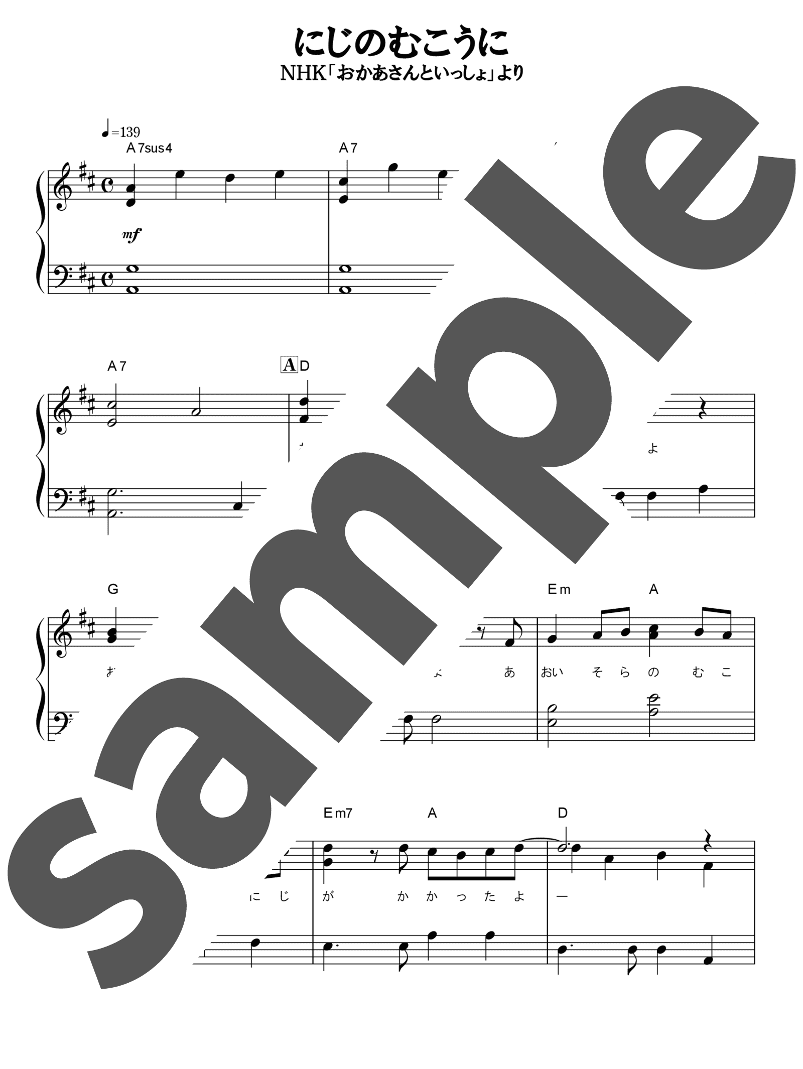 「にじのむこうに」のサンプル楽譜