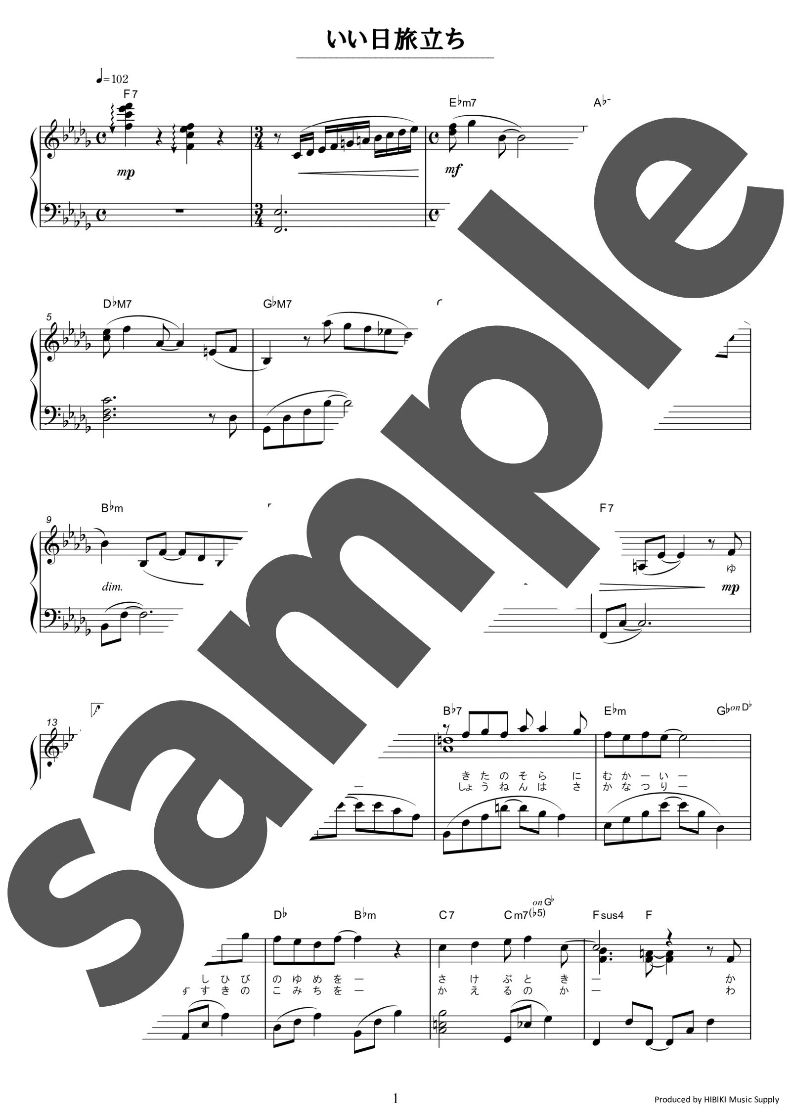 「いい日旅立ち」のサンプル楽譜