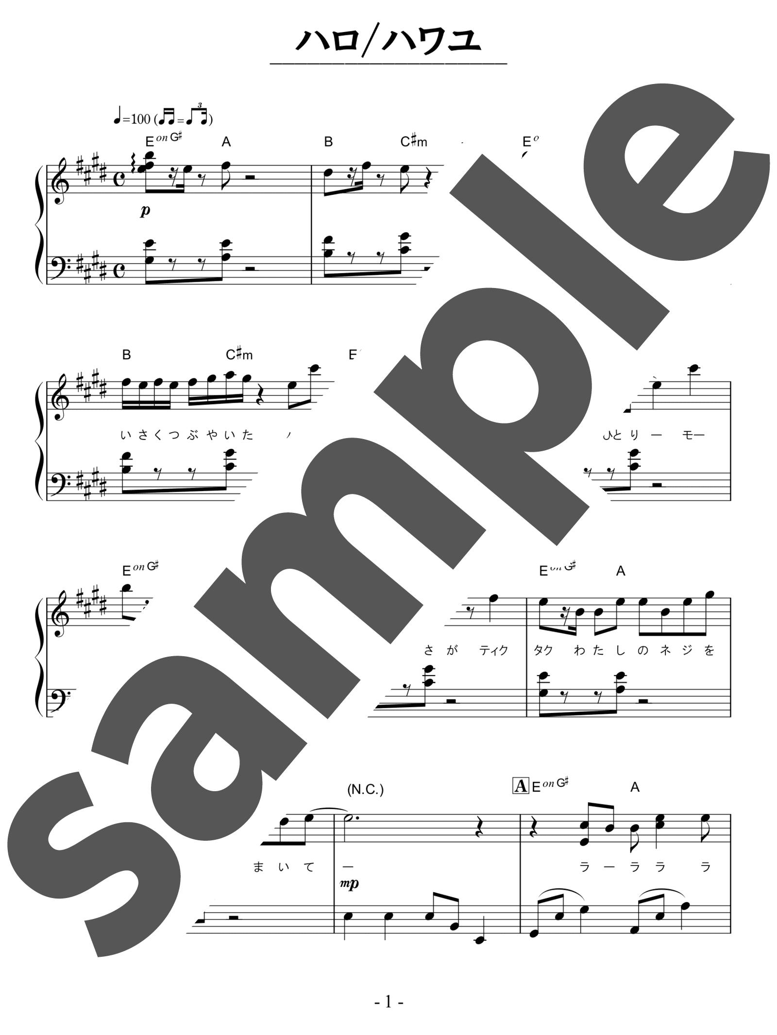 「ハロ/ハワユ」のサンプル楽譜