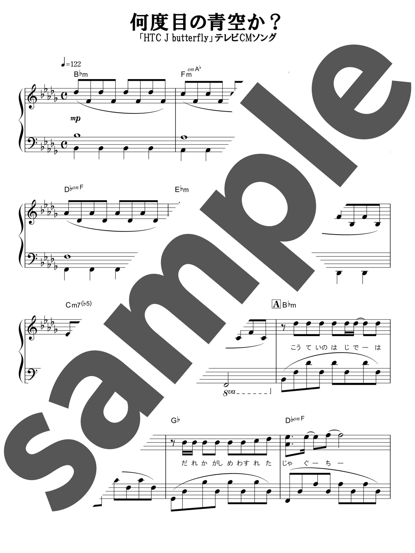 「何度目の青空か?」のサンプル楽譜