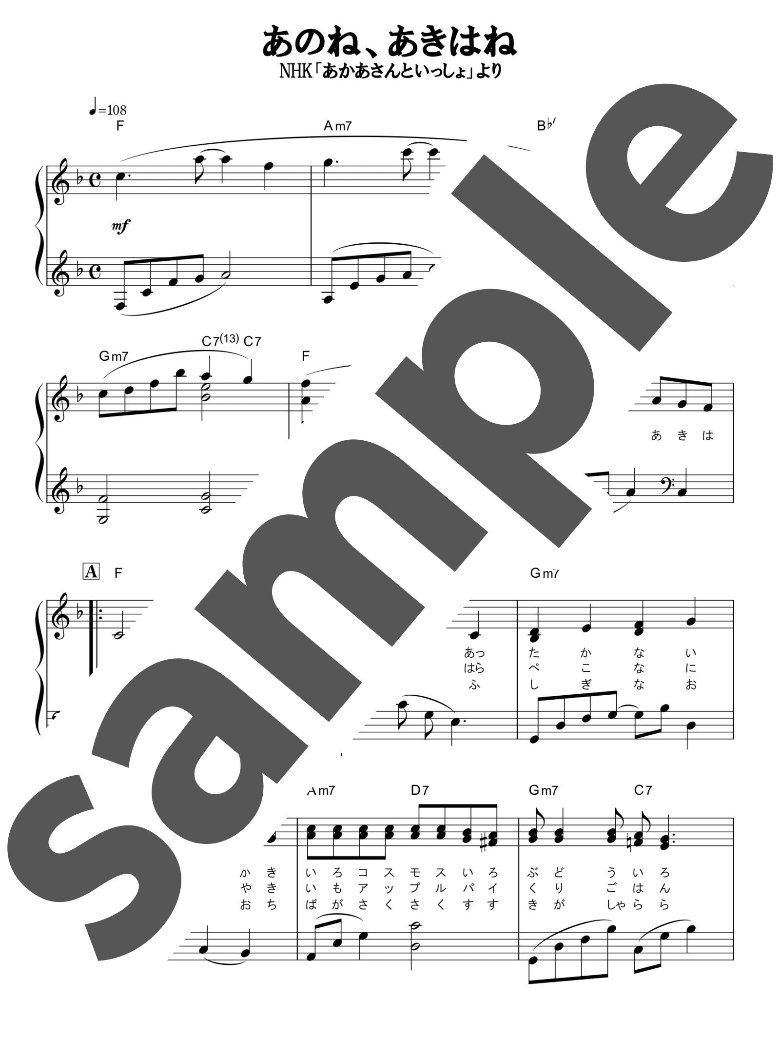 「あのね、あきはね」のサンプル楽譜