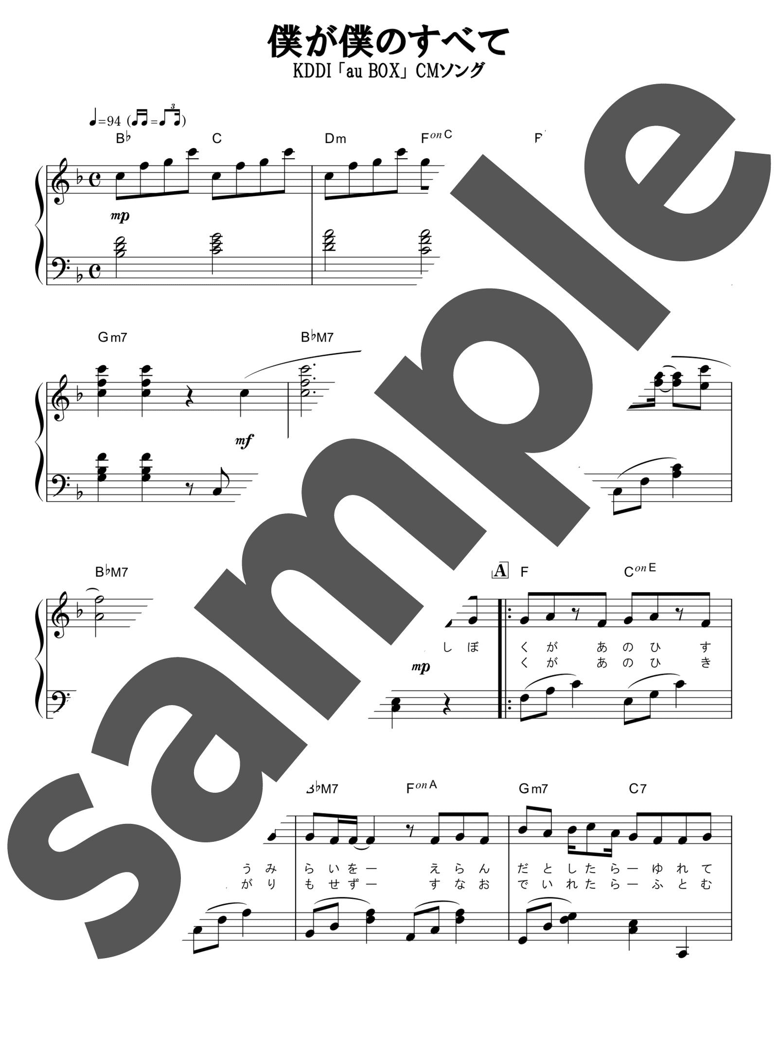 「僕が僕のすべて」のサンプル楽譜