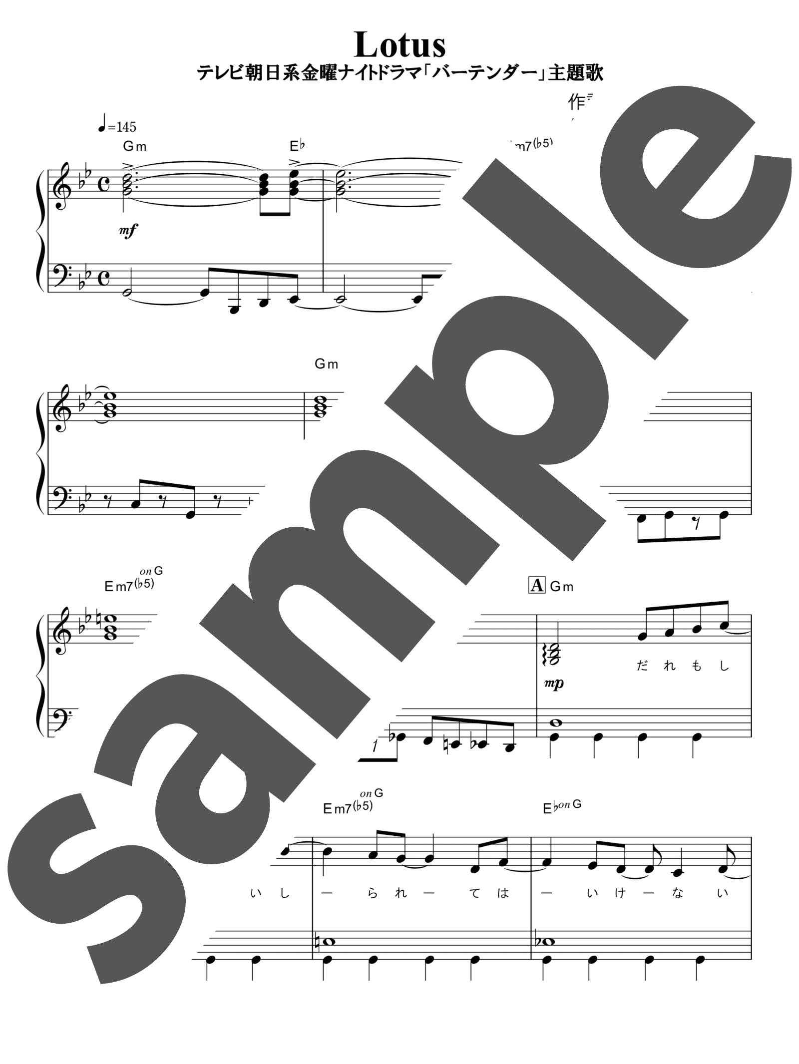 「Lotus」のサンプル楽譜