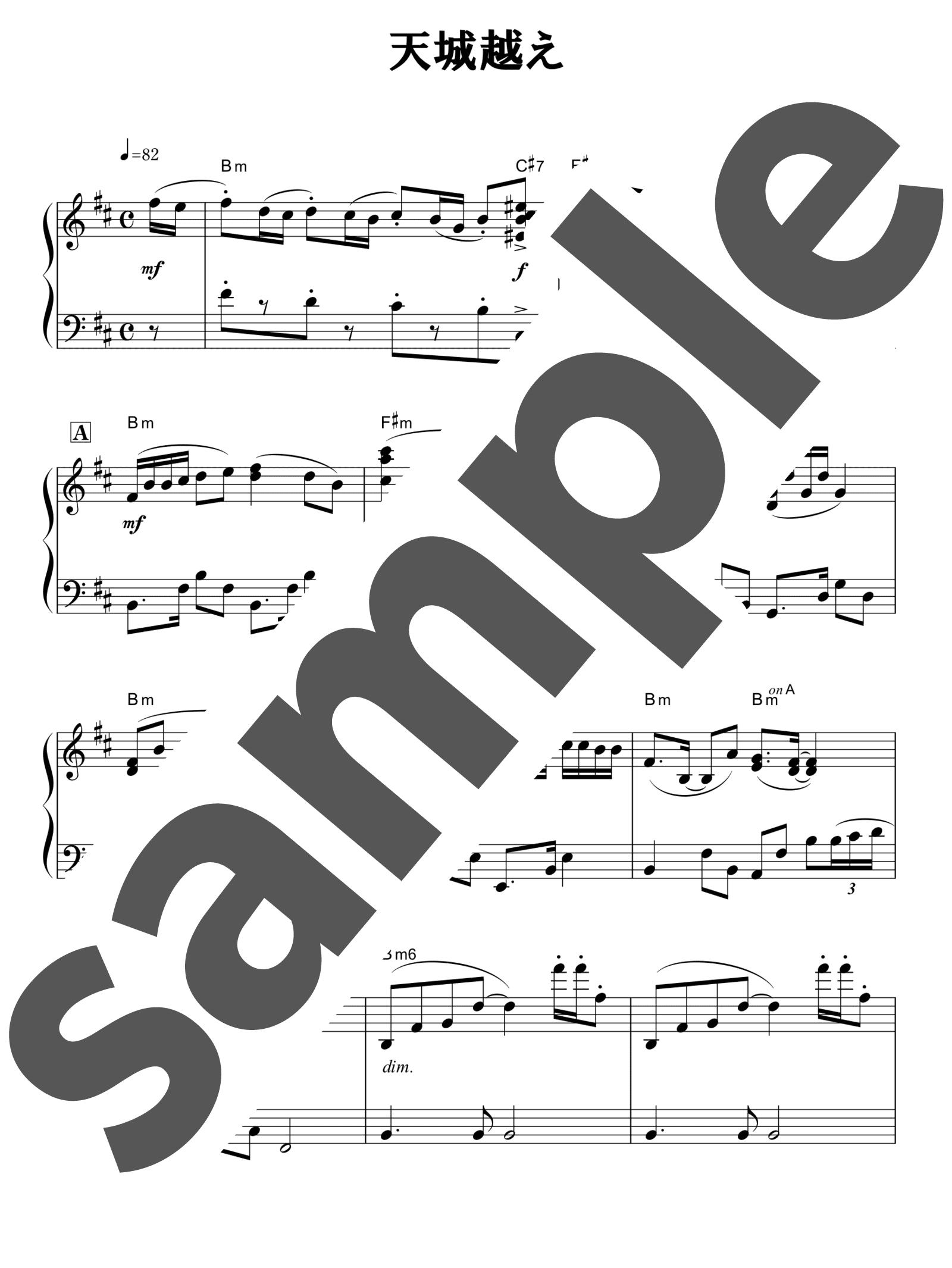 「天城越え」のサンプル楽譜