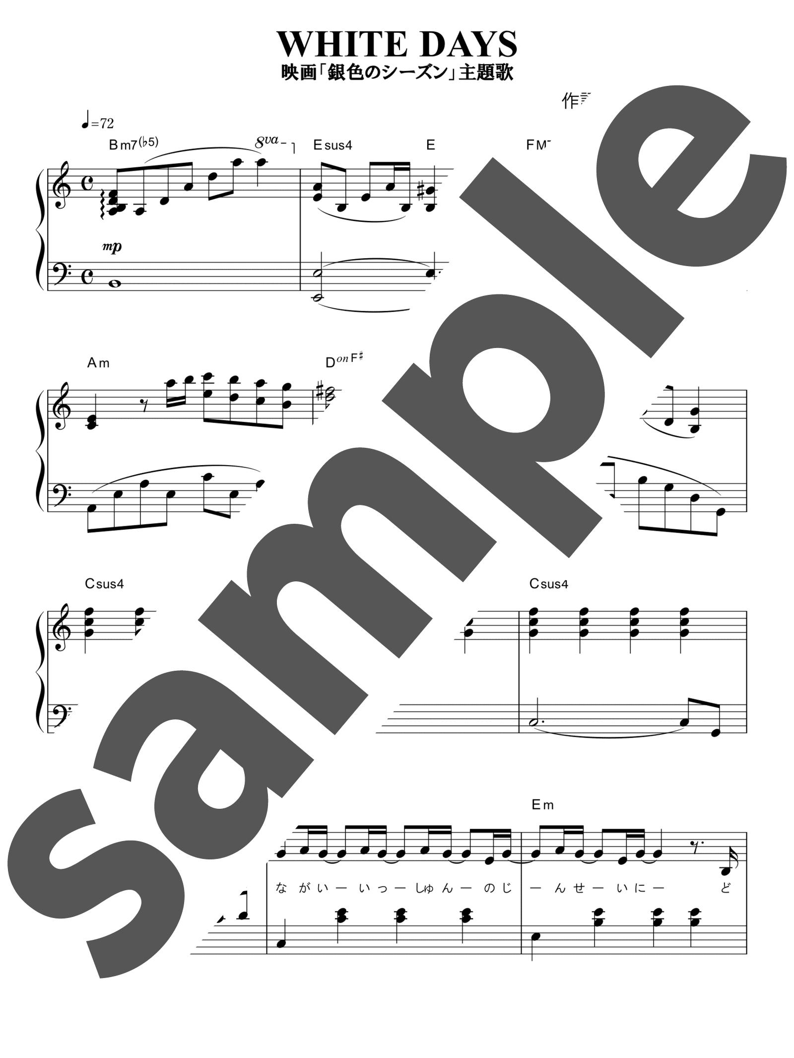 「WHITE DAYS」のサンプル楽譜