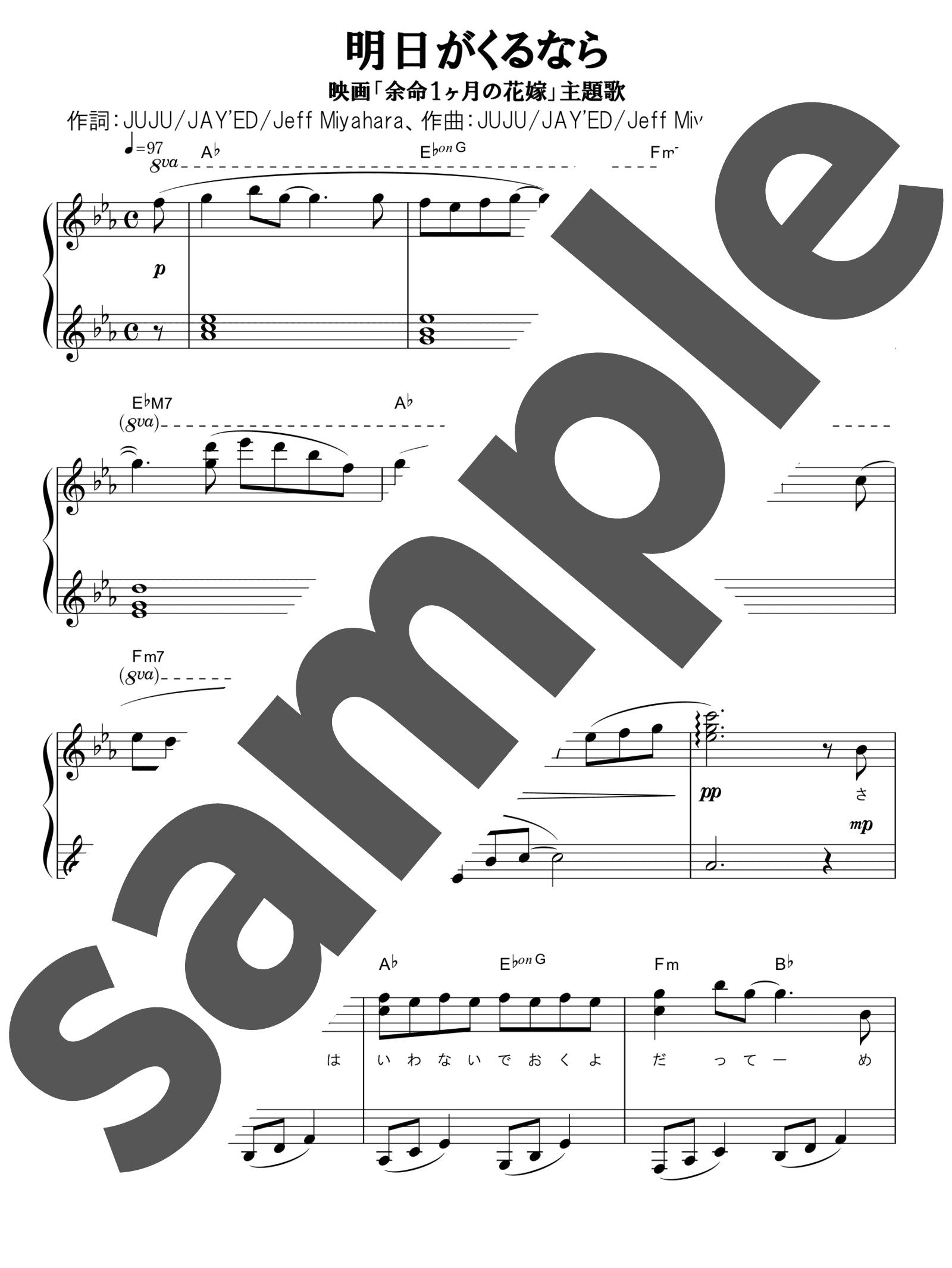 「明日がくるなら」のサンプル楽譜