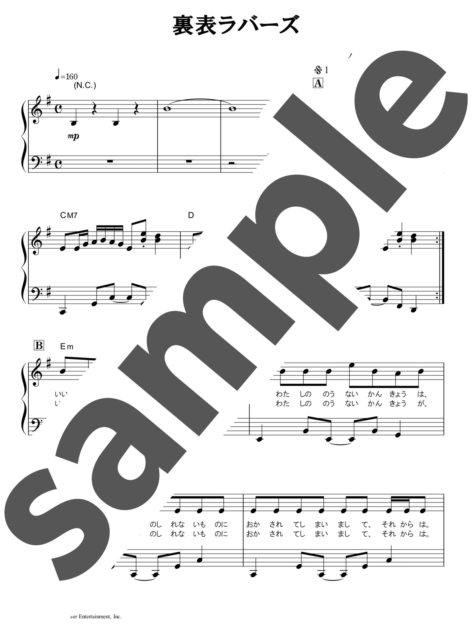 「裏表ラバーズ」のサンプル楽譜