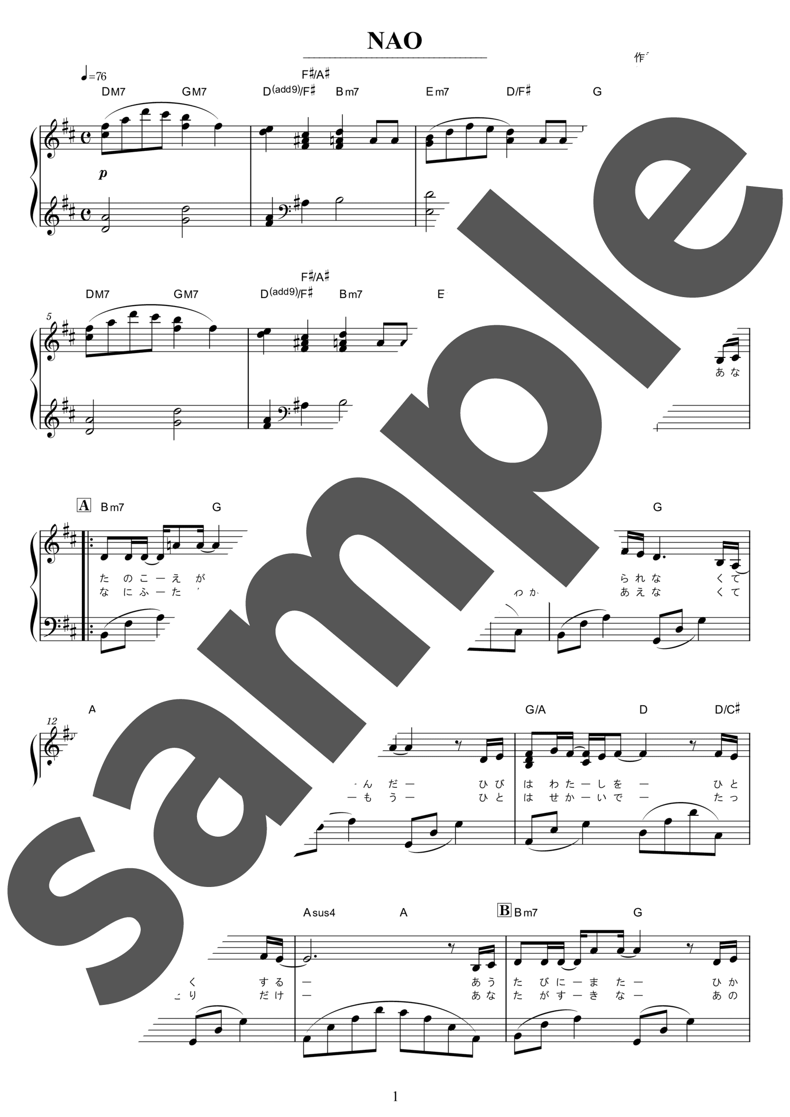 「NAO」のサンプル楽譜
