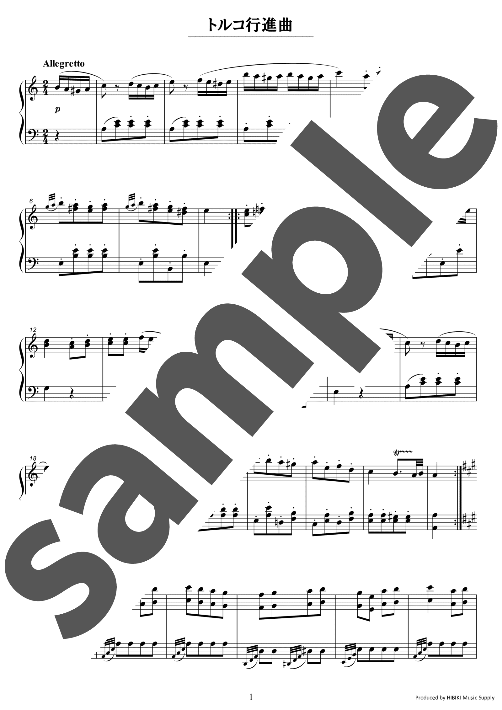 「トルコ行進曲」のサンプル楽譜
