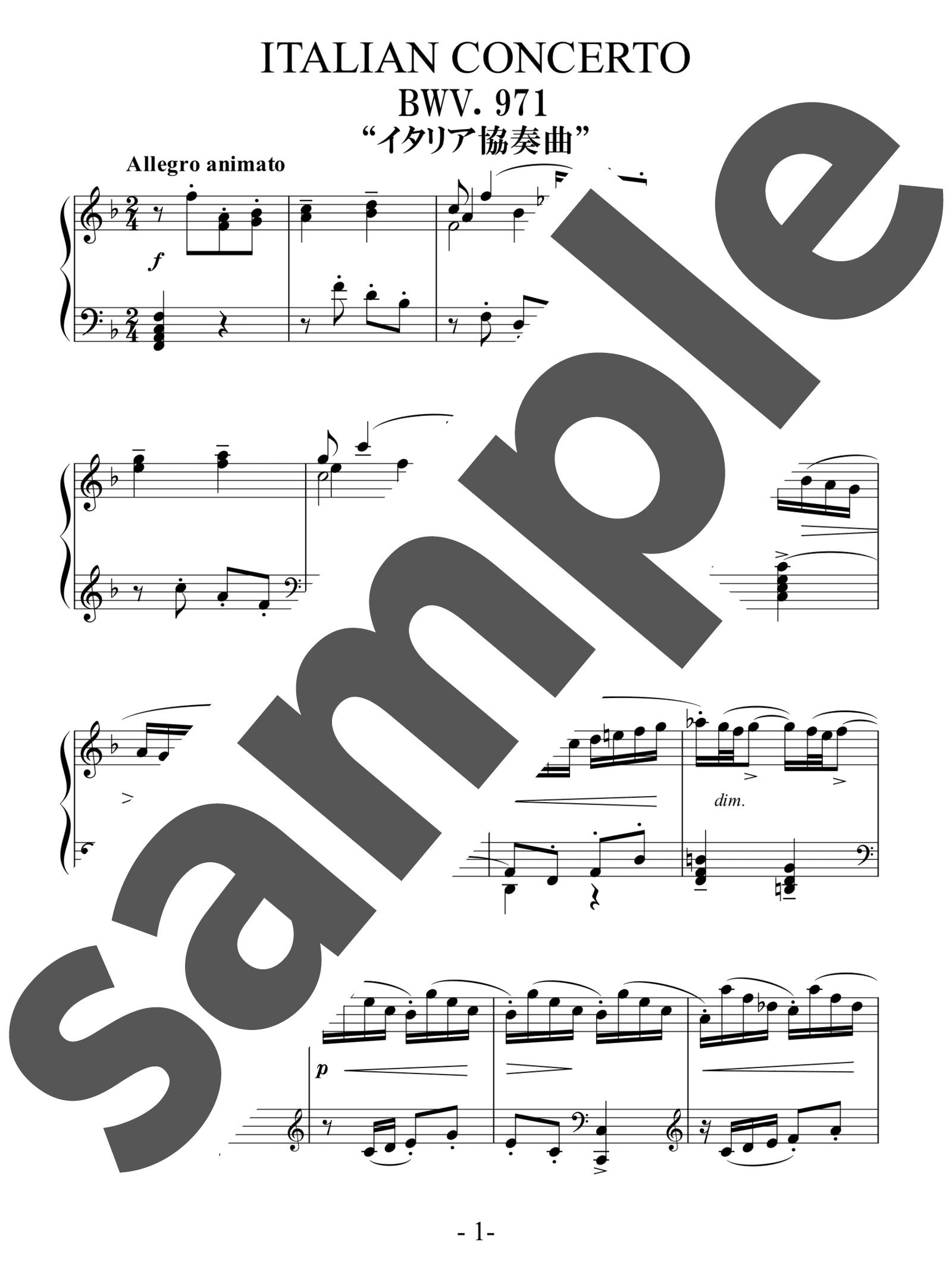 「イタリア協奏曲」のサンプル楽譜
