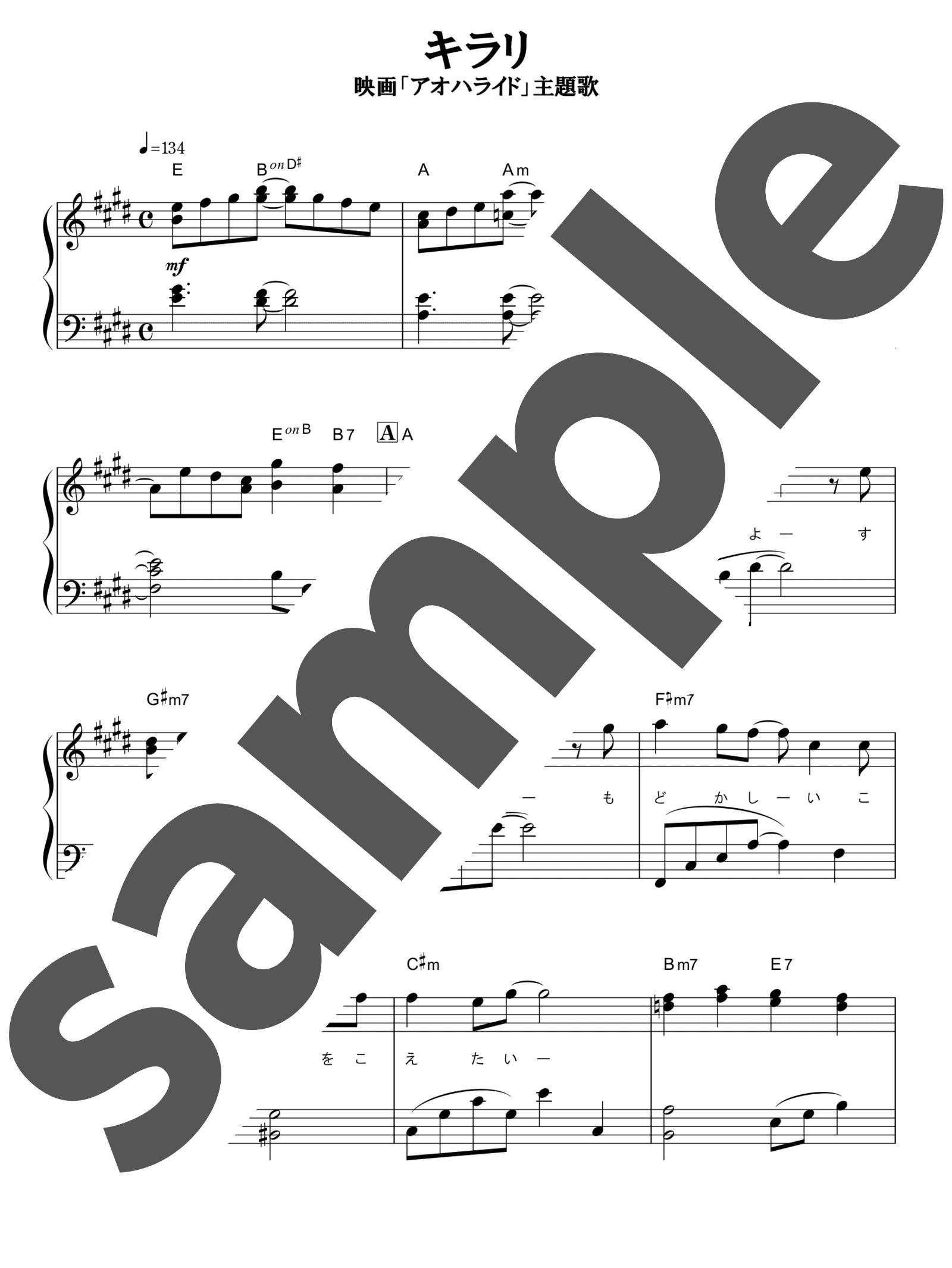 「キラリ」のサンプル楽譜